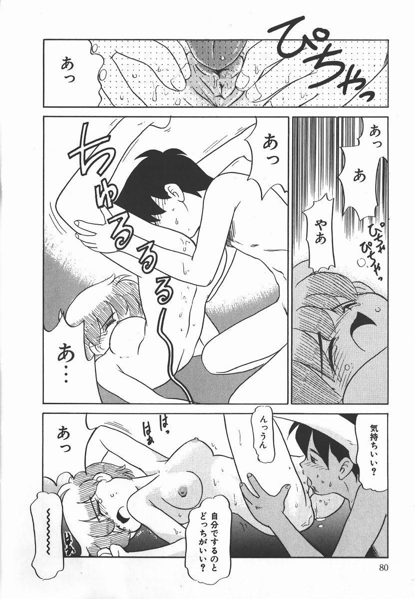 Negative Lovers 2 Reibai Shounen no Maki 79