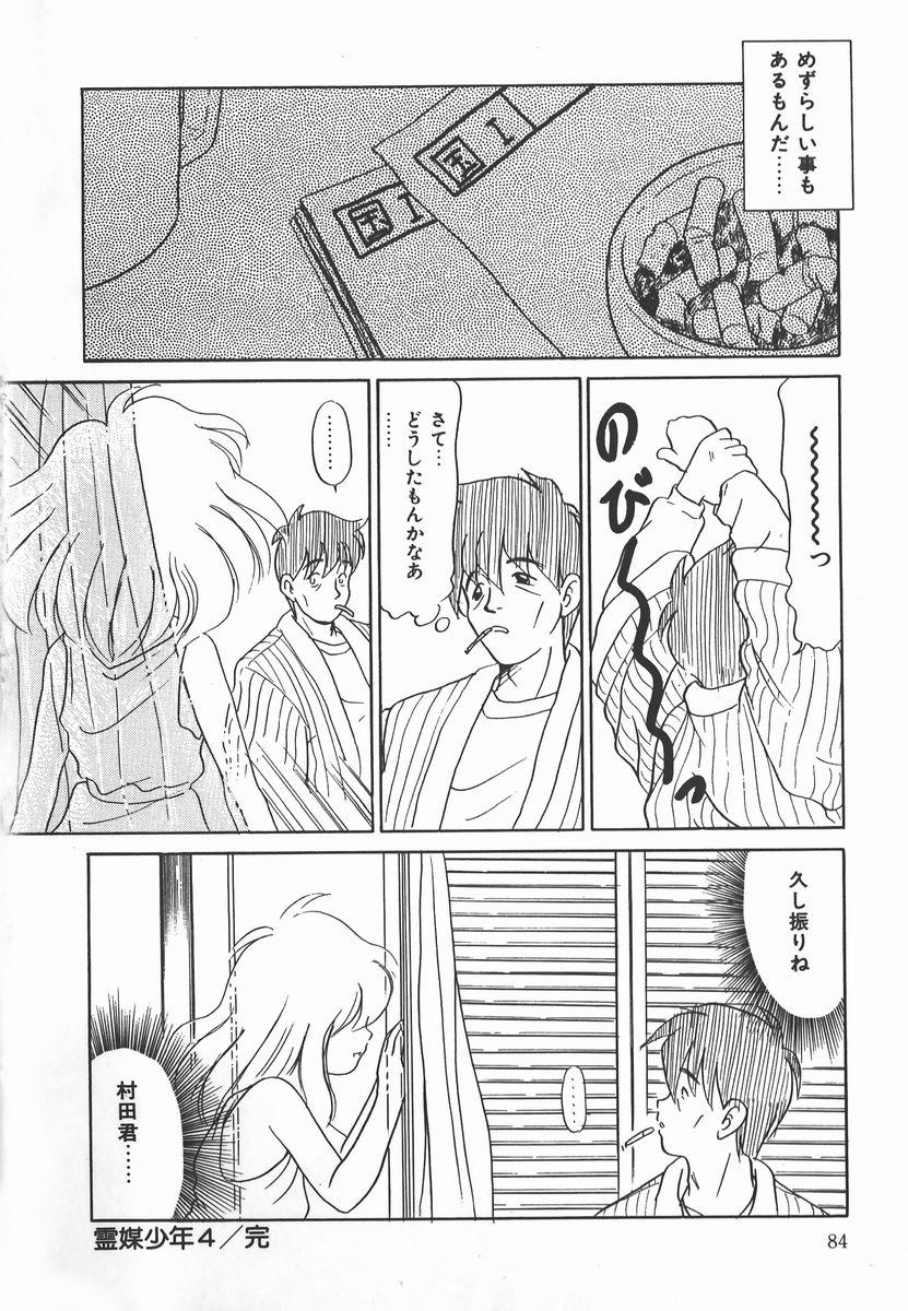 Negative Lovers 2 Reibai Shounen no Maki 83