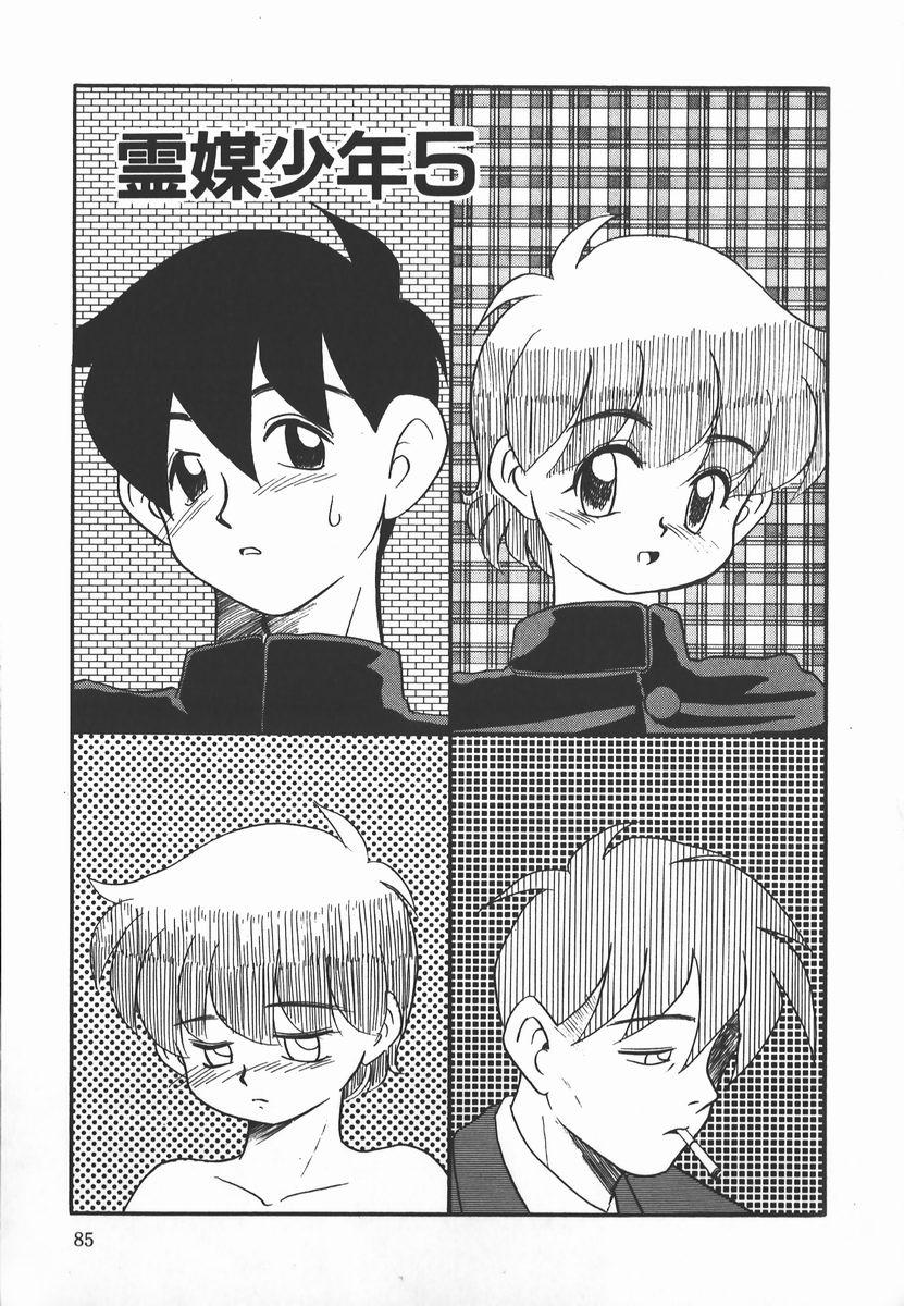 Negative Lovers 2 Reibai Shounen no Maki 84