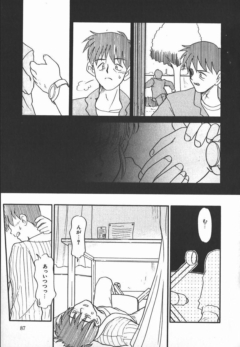 Negative Lovers 2 Reibai Shounen no Maki 86
