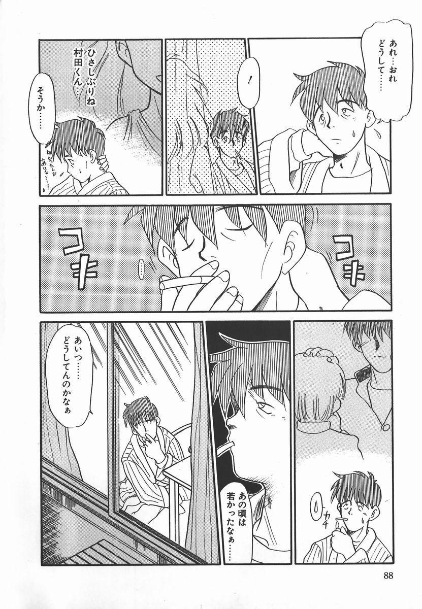 Negative Lovers 2 Reibai Shounen no Maki 87