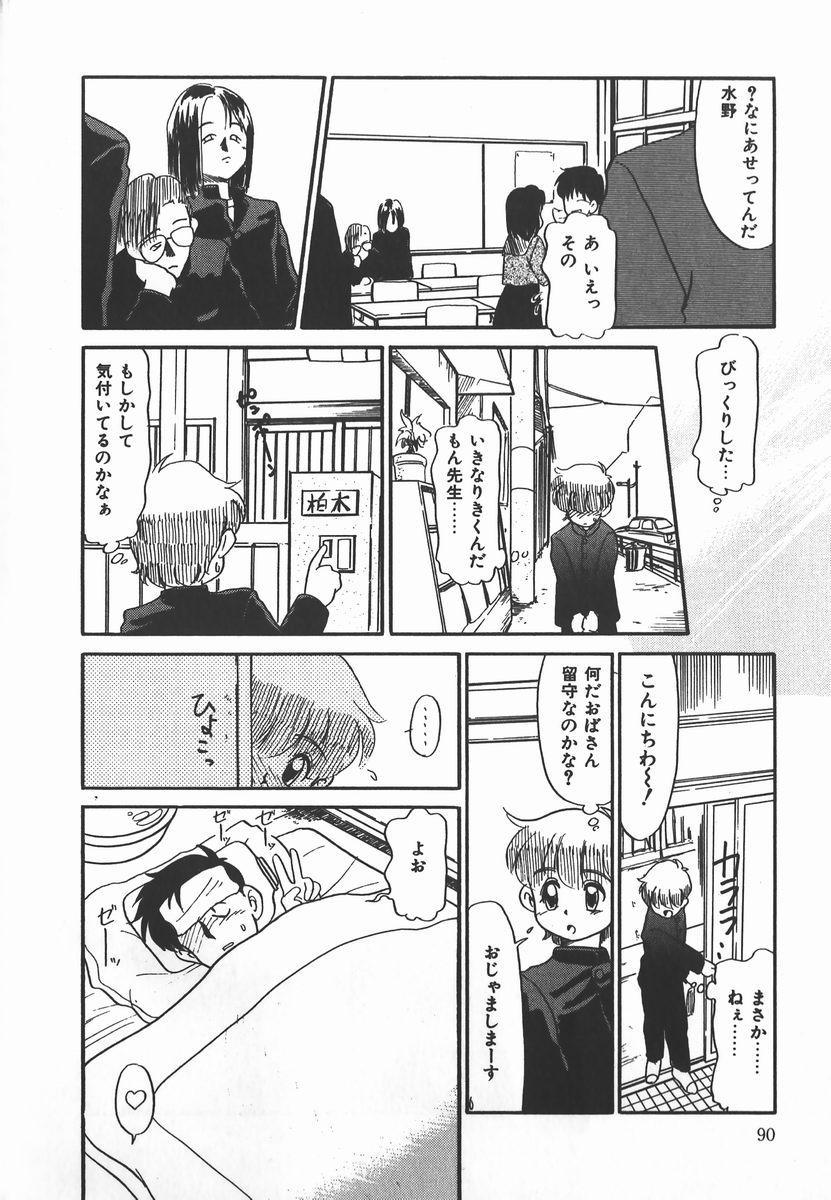 Negative Lovers 2 Reibai Shounen no Maki 89