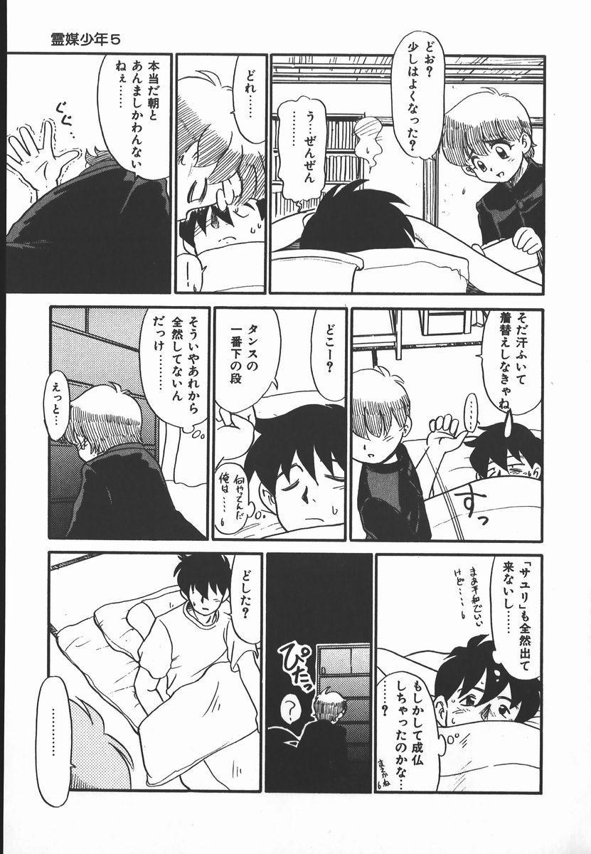 Negative Lovers 2 Reibai Shounen no Maki 90