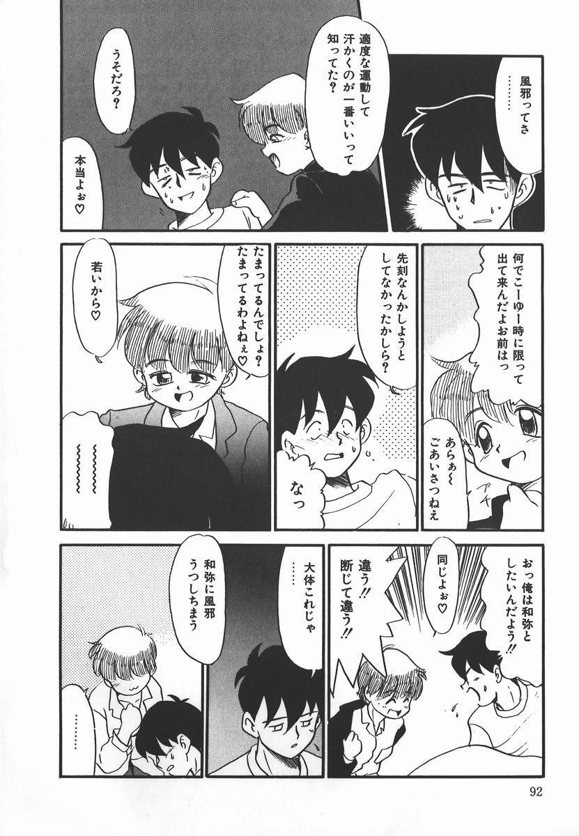 Negative Lovers 2 Reibai Shounen no Maki 91