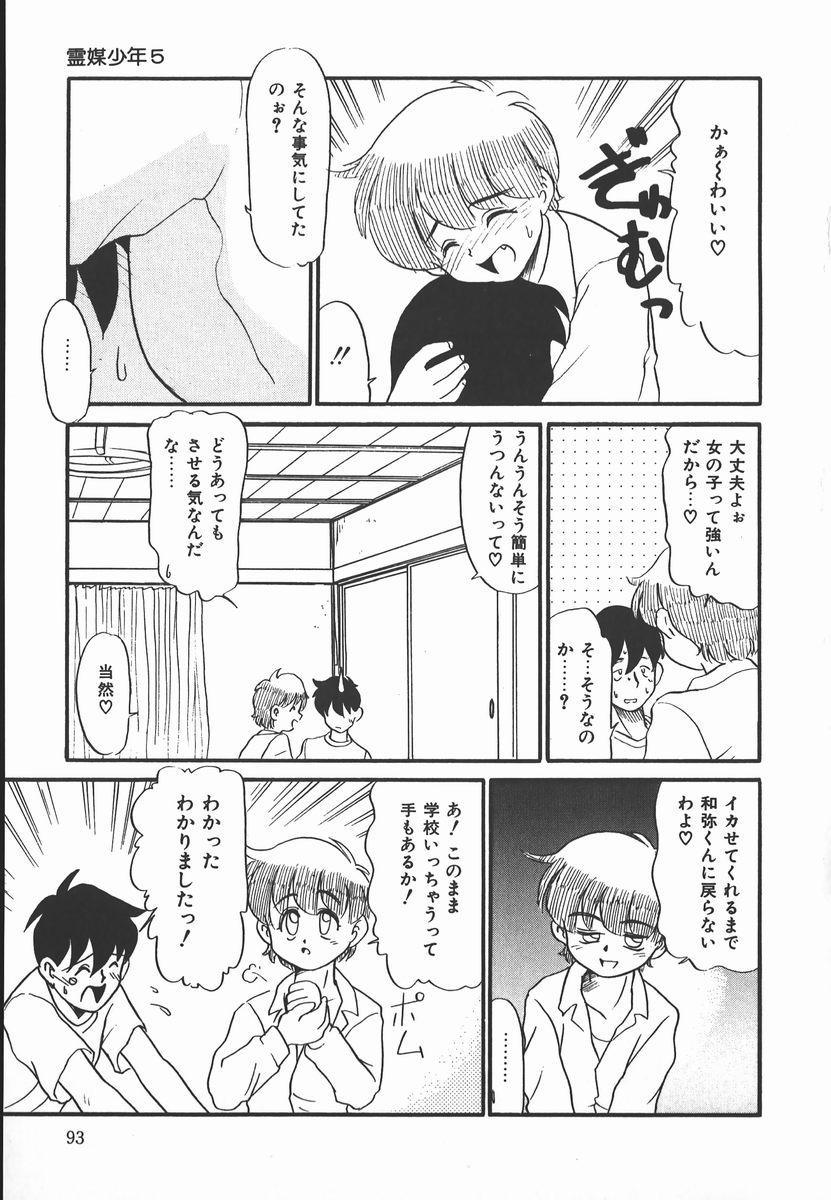 Negative Lovers 2 Reibai Shounen no Maki 92