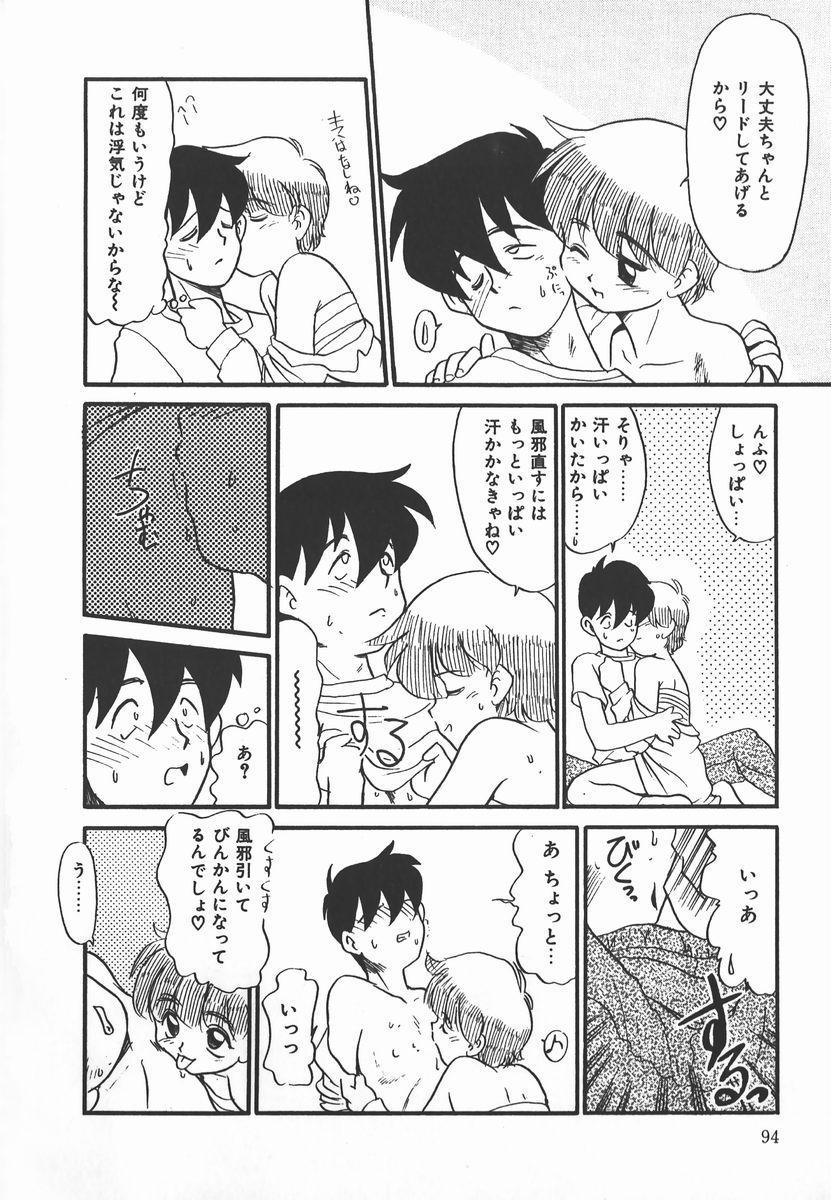 Negative Lovers 2 Reibai Shounen no Maki 93