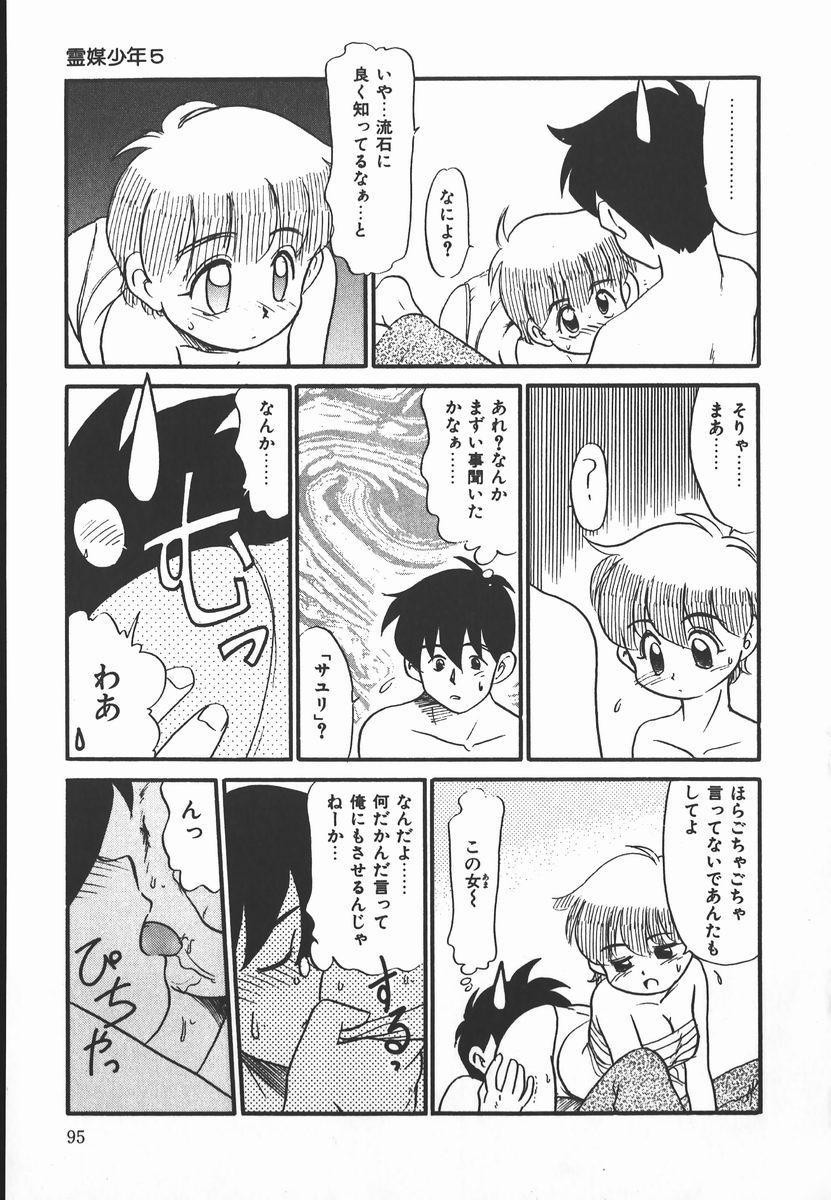 Negative Lovers 2 Reibai Shounen no Maki 94