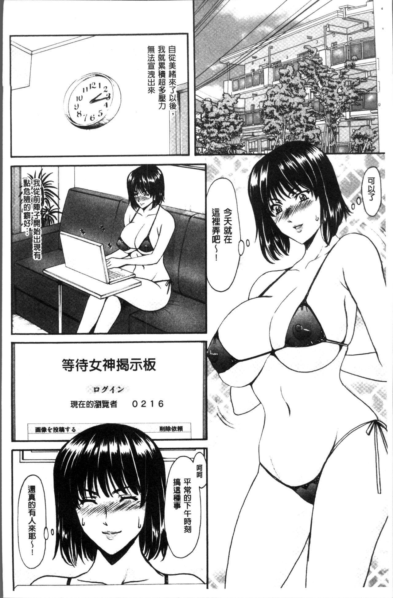 Hitozuma Furin Numa 109