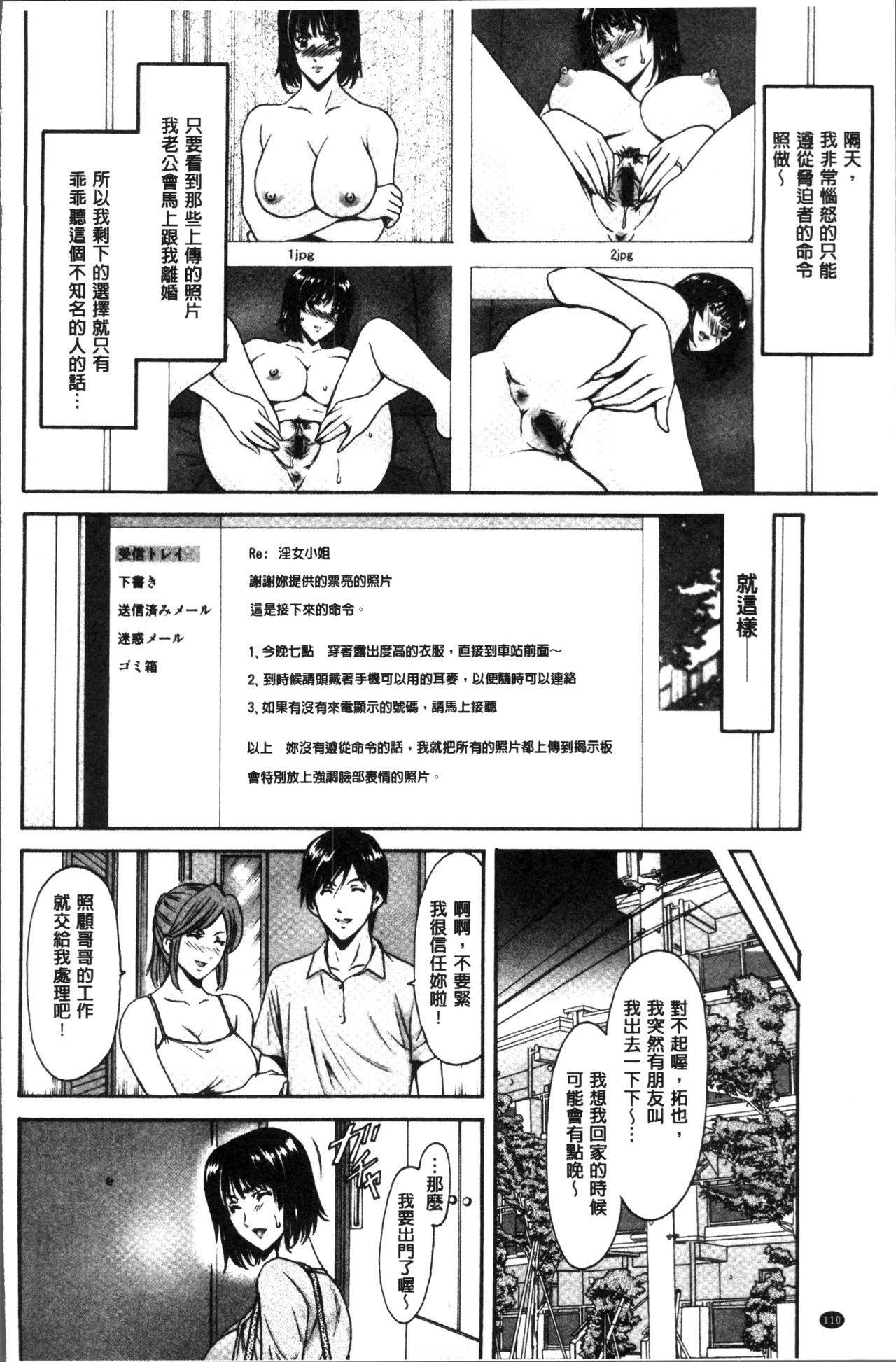 Hitozuma Furin Numa 113