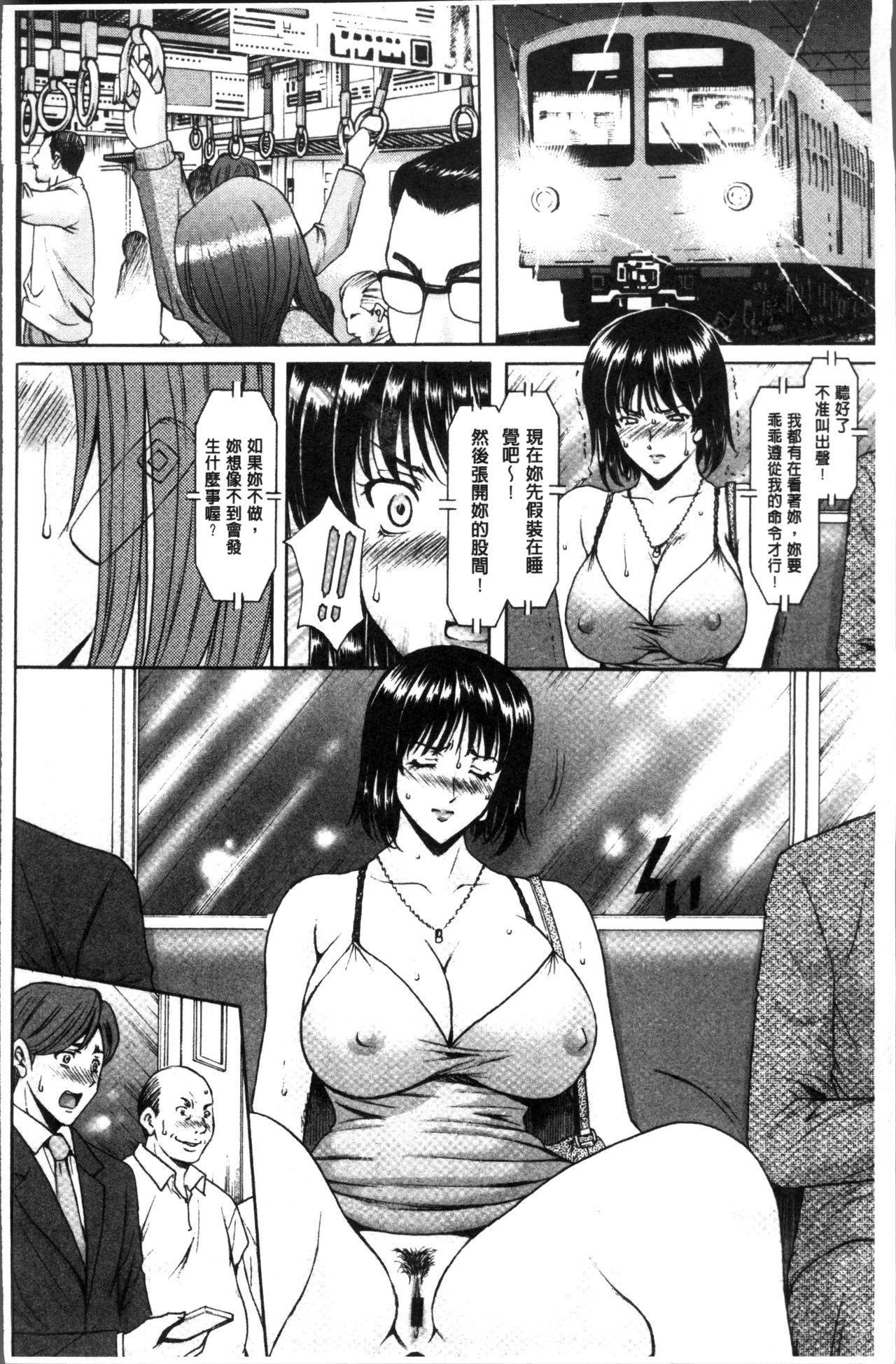 Hitozuma Furin Numa 115