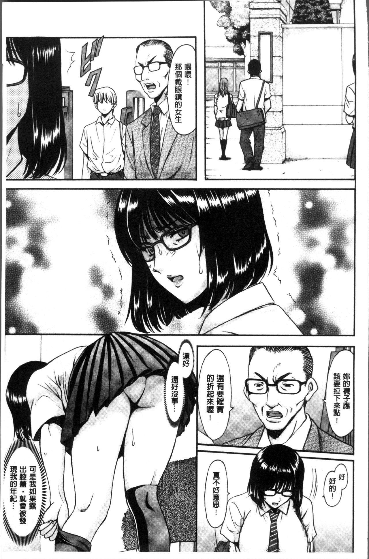 Hitozuma Furin Numa 148