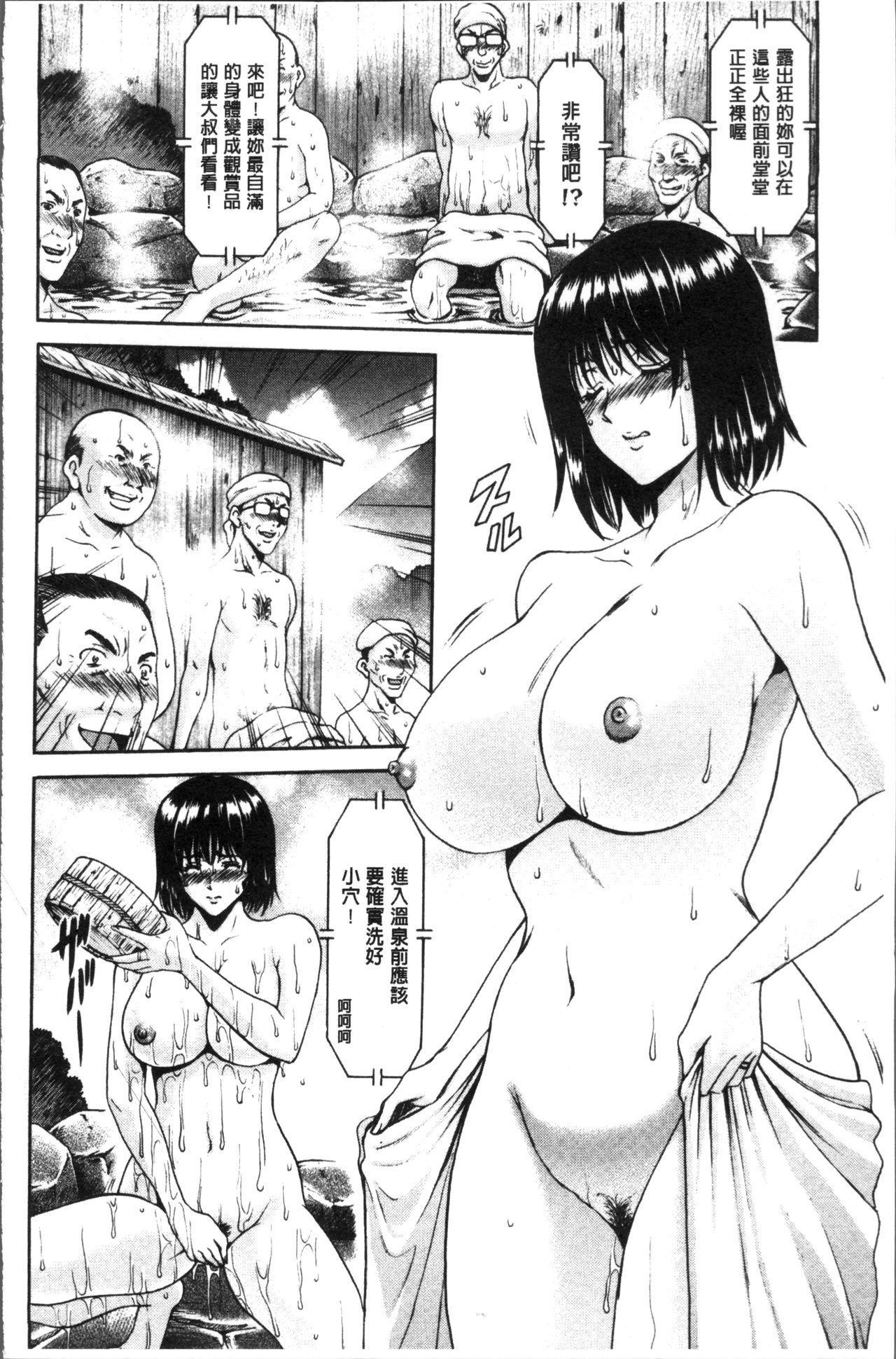 Hitozuma Furin Numa 173