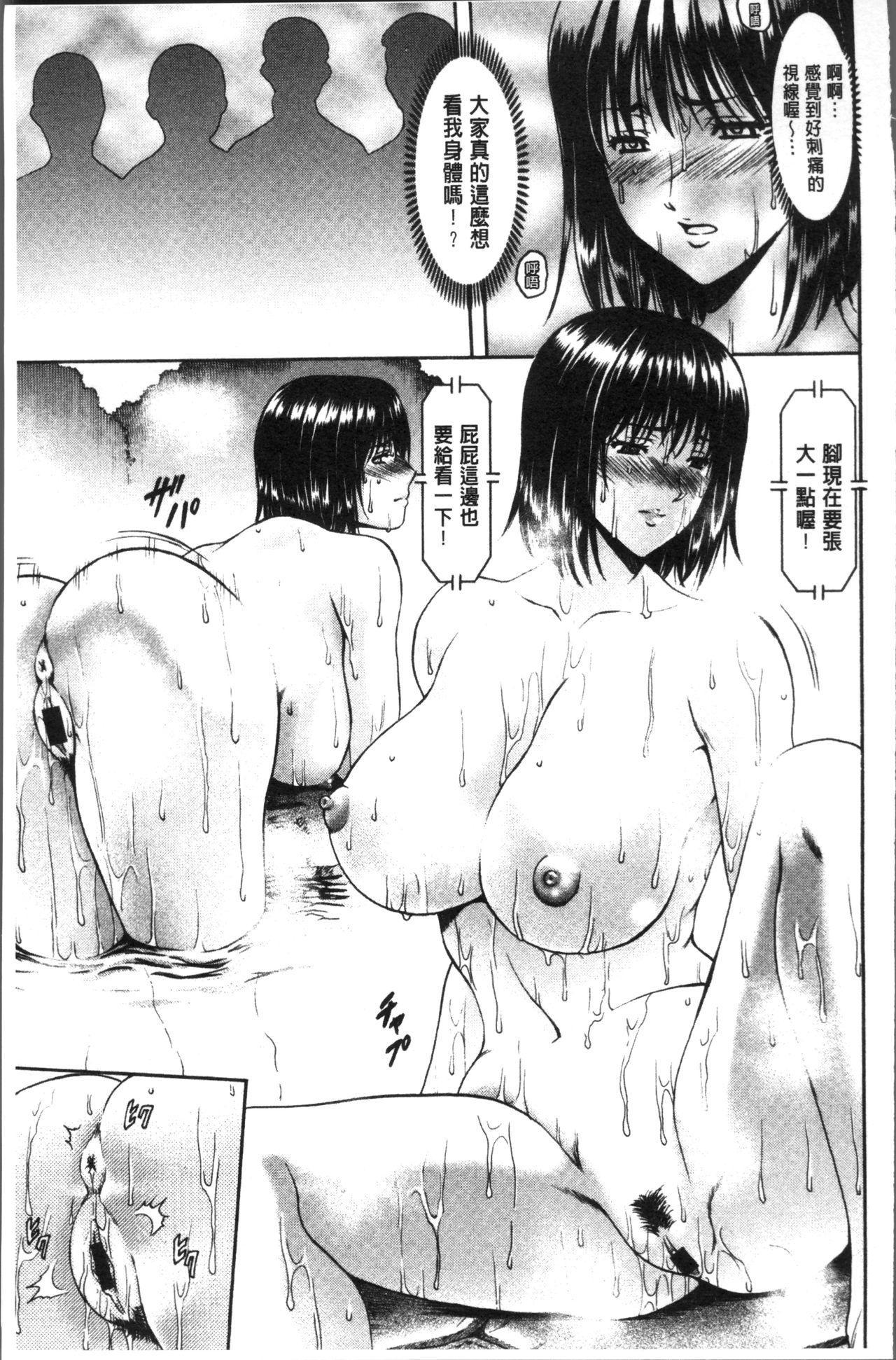 Hitozuma Furin Numa 174