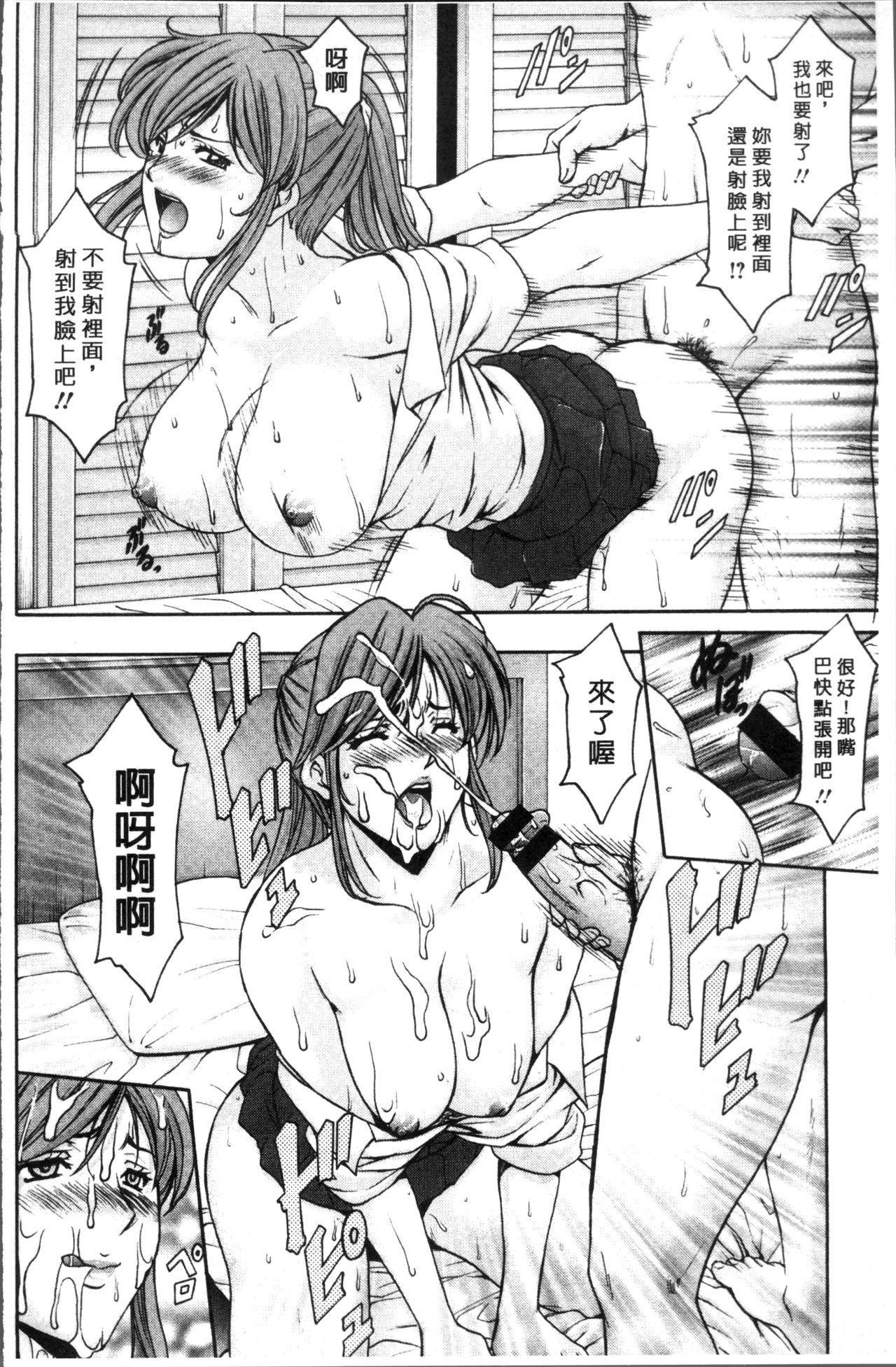Hitozuma Furin Numa 195