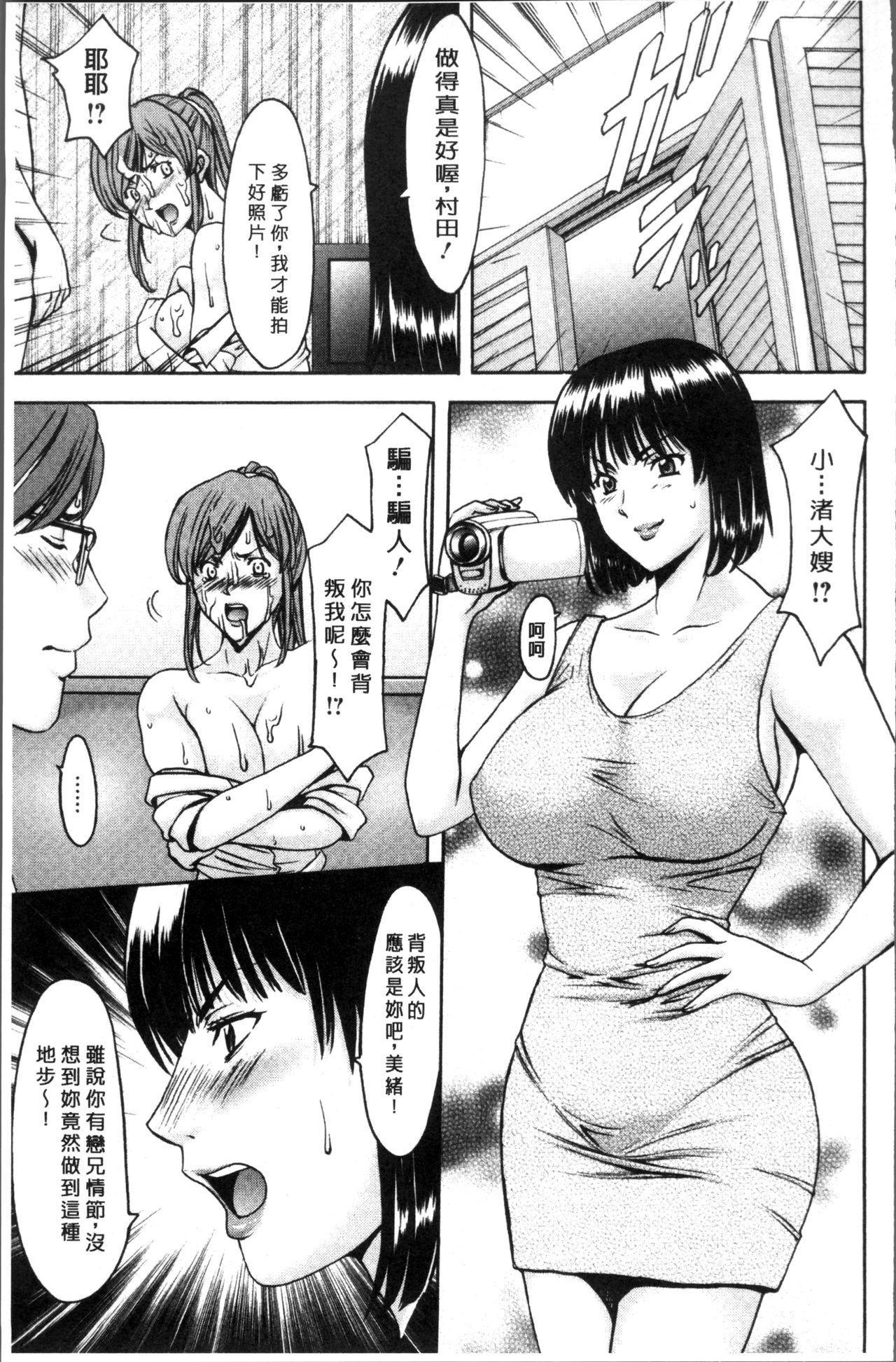 Hitozuma Furin Numa 196