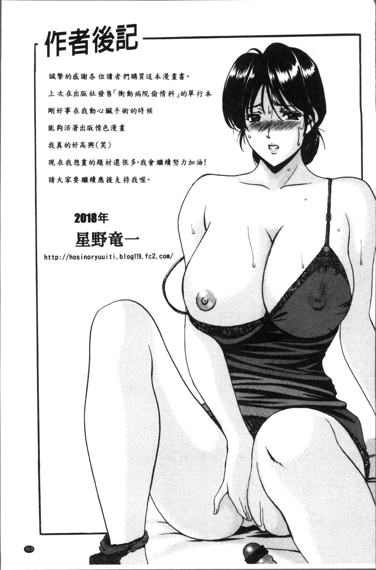Hitozuma Furin Numa 206
