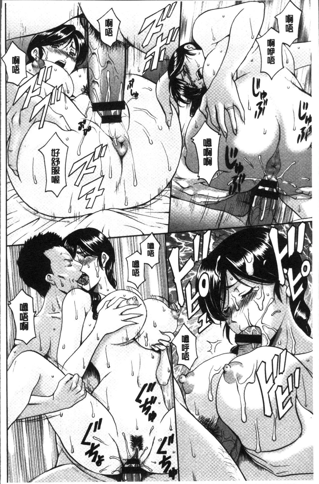 Hitozuma Furin Numa 23