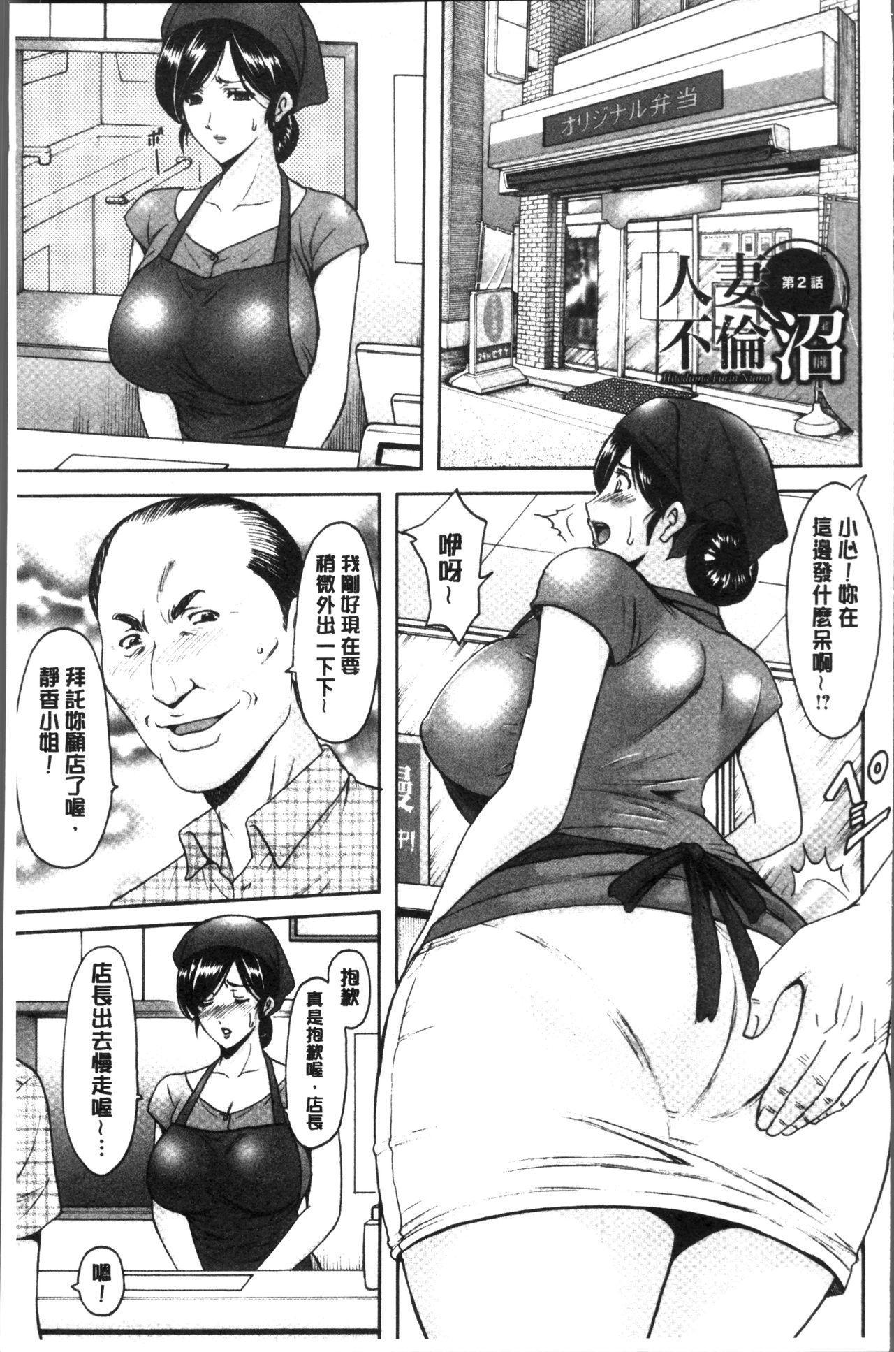 Hitozuma Furin Numa 26