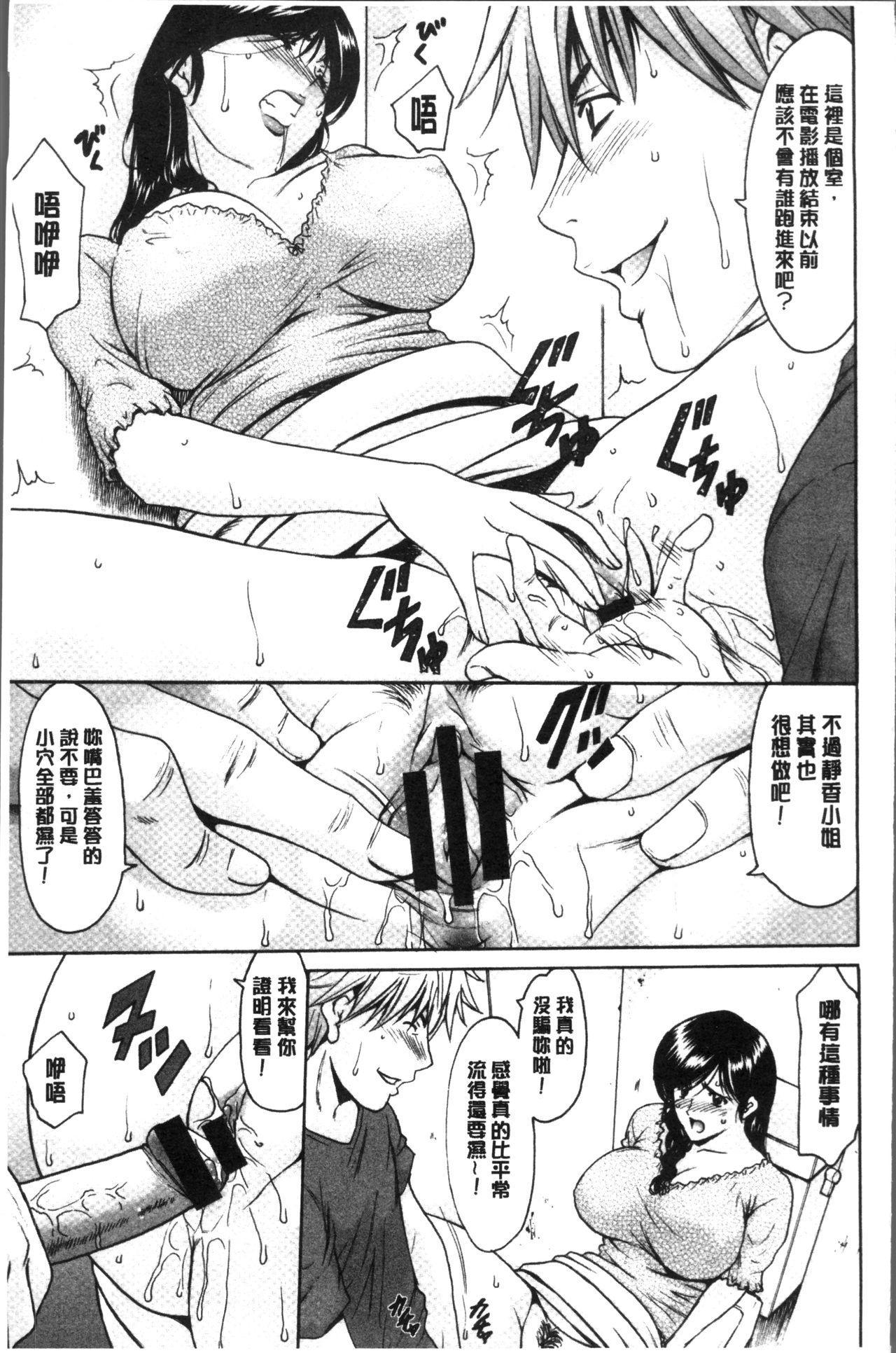 Hitozuma Furin Numa 48