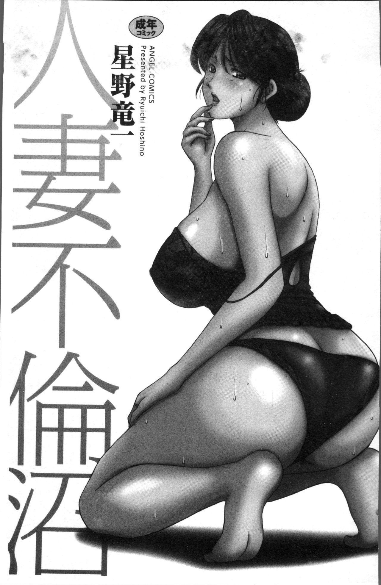 Hitozuma Furin Numa 4