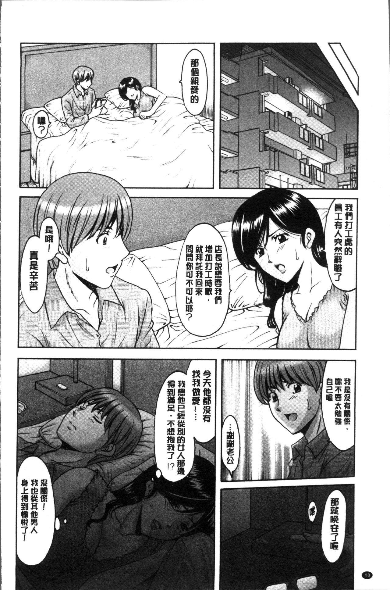 Hitozuma Furin Numa 51