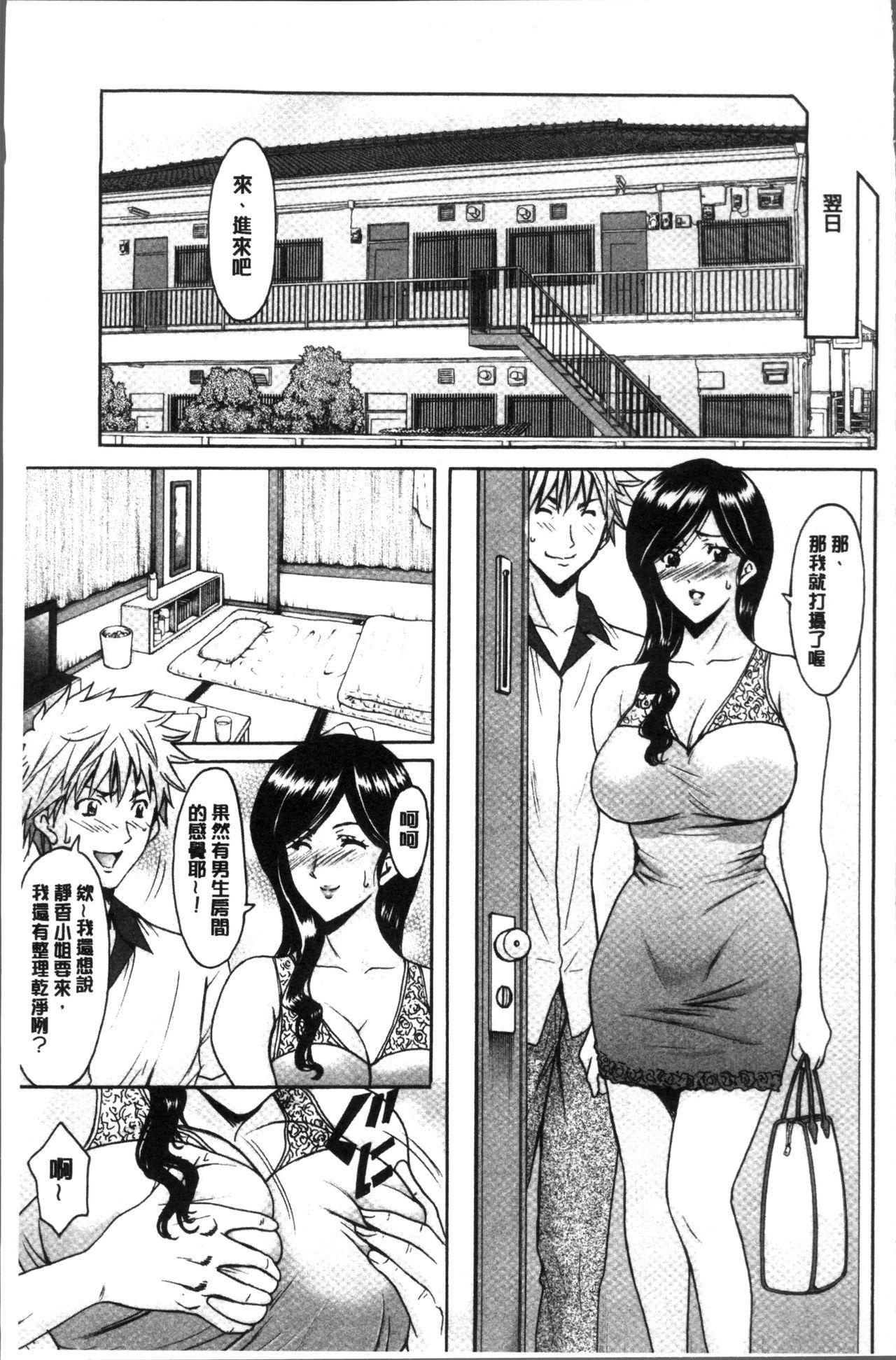 Hitozuma Furin Numa 52