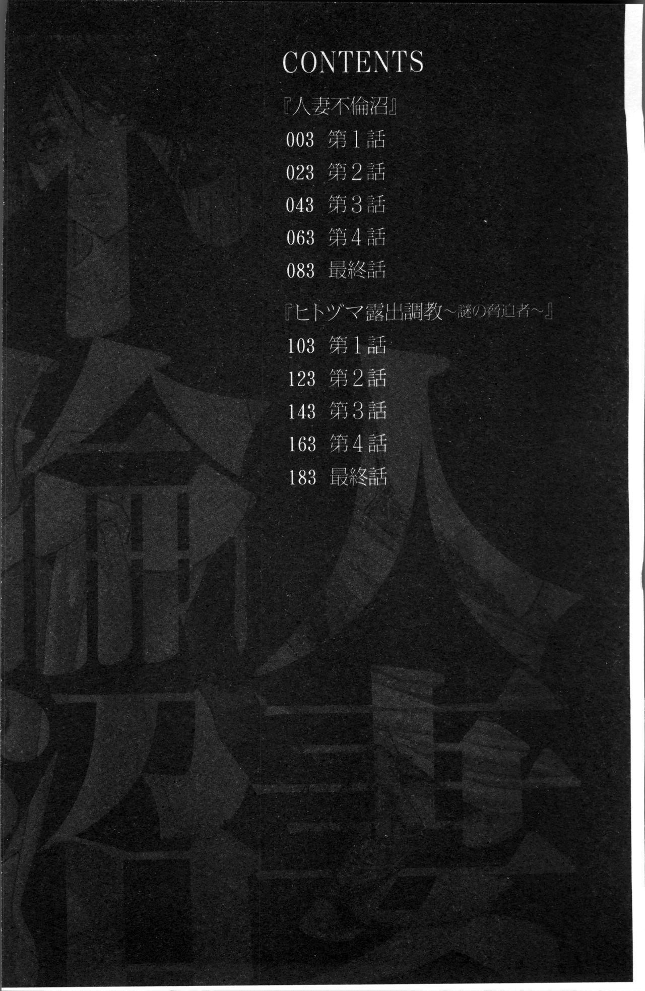 Hitozuma Furin Numa 5