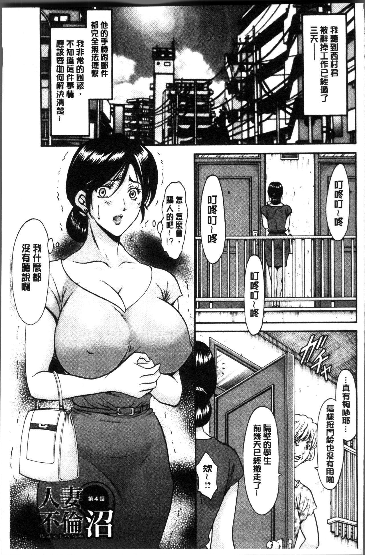 Hitozuma Furin Numa 66