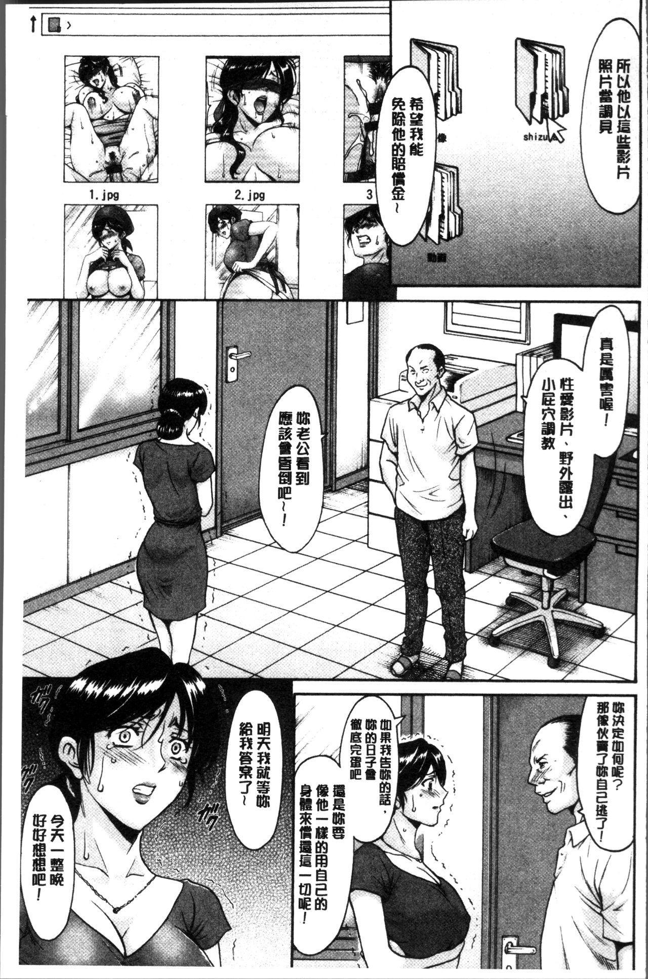 Hitozuma Furin Numa 70