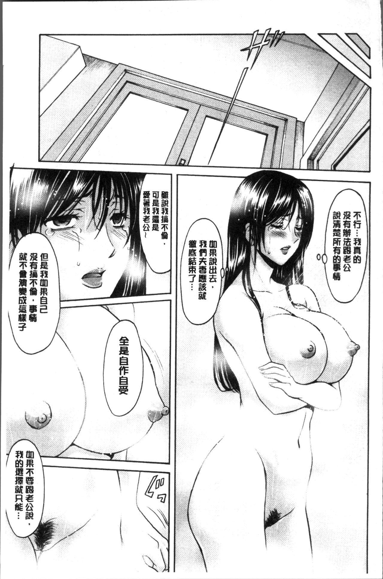 Hitozuma Furin Numa 72