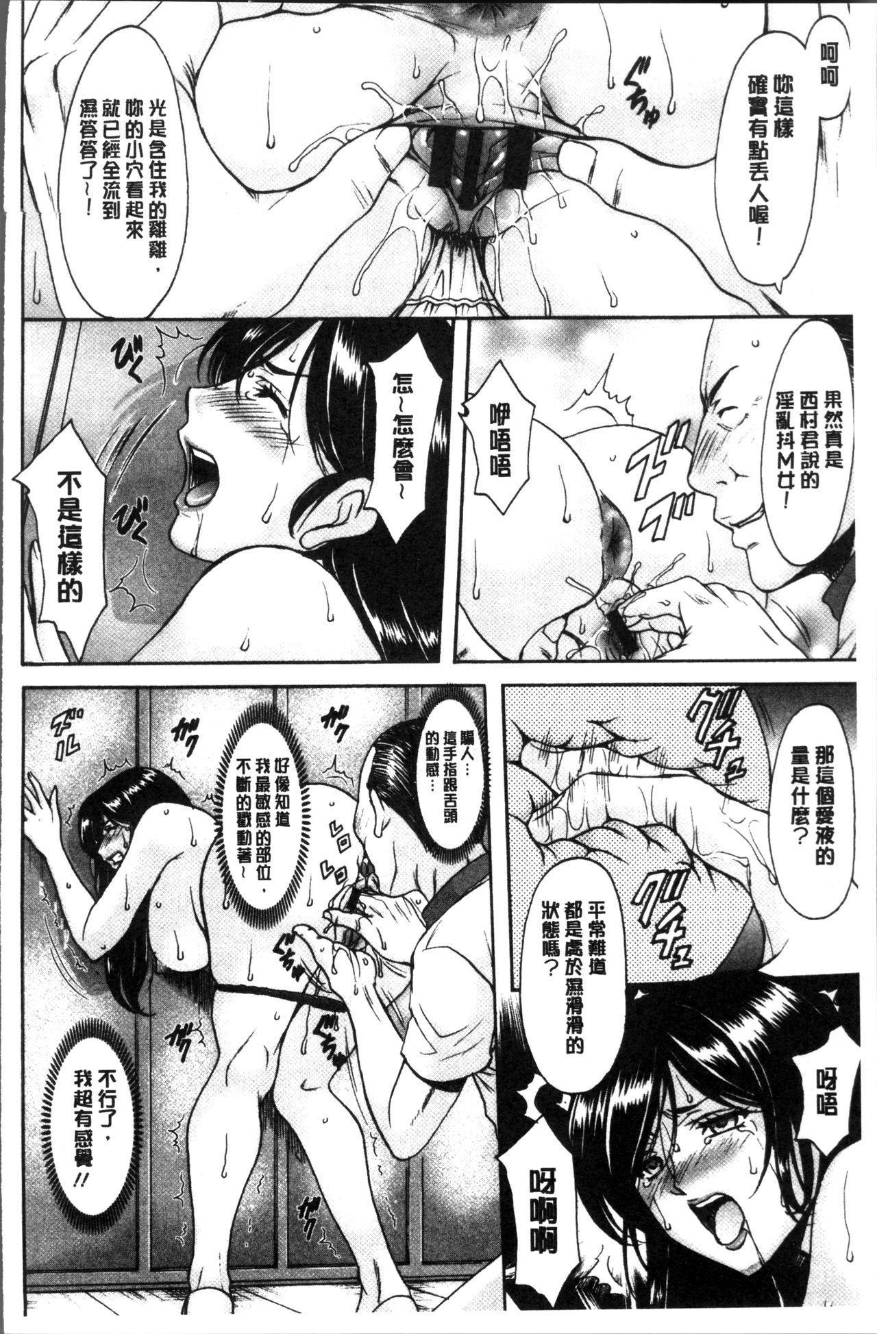 Hitozuma Furin Numa 77