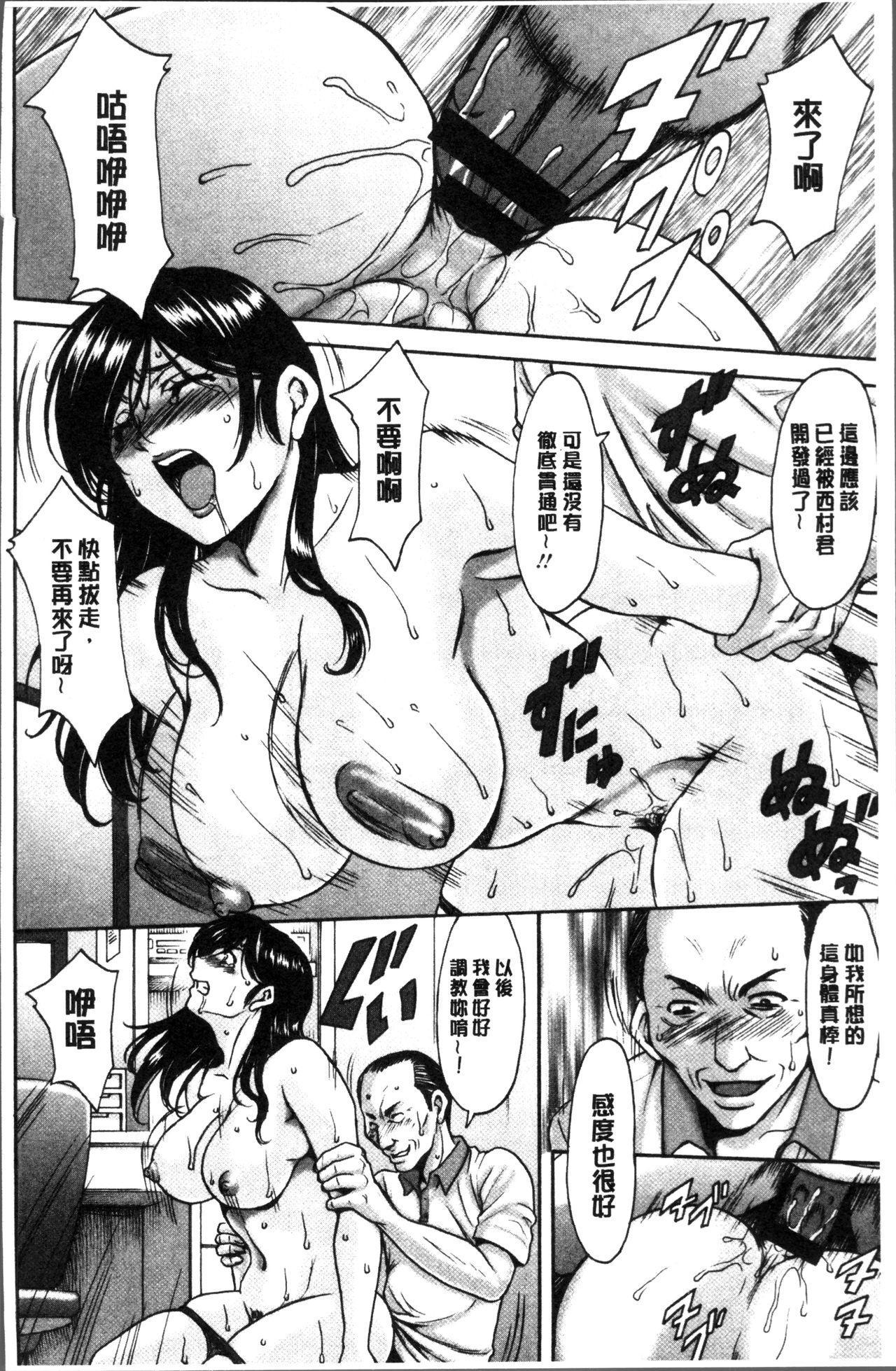 Hitozuma Furin Numa 81