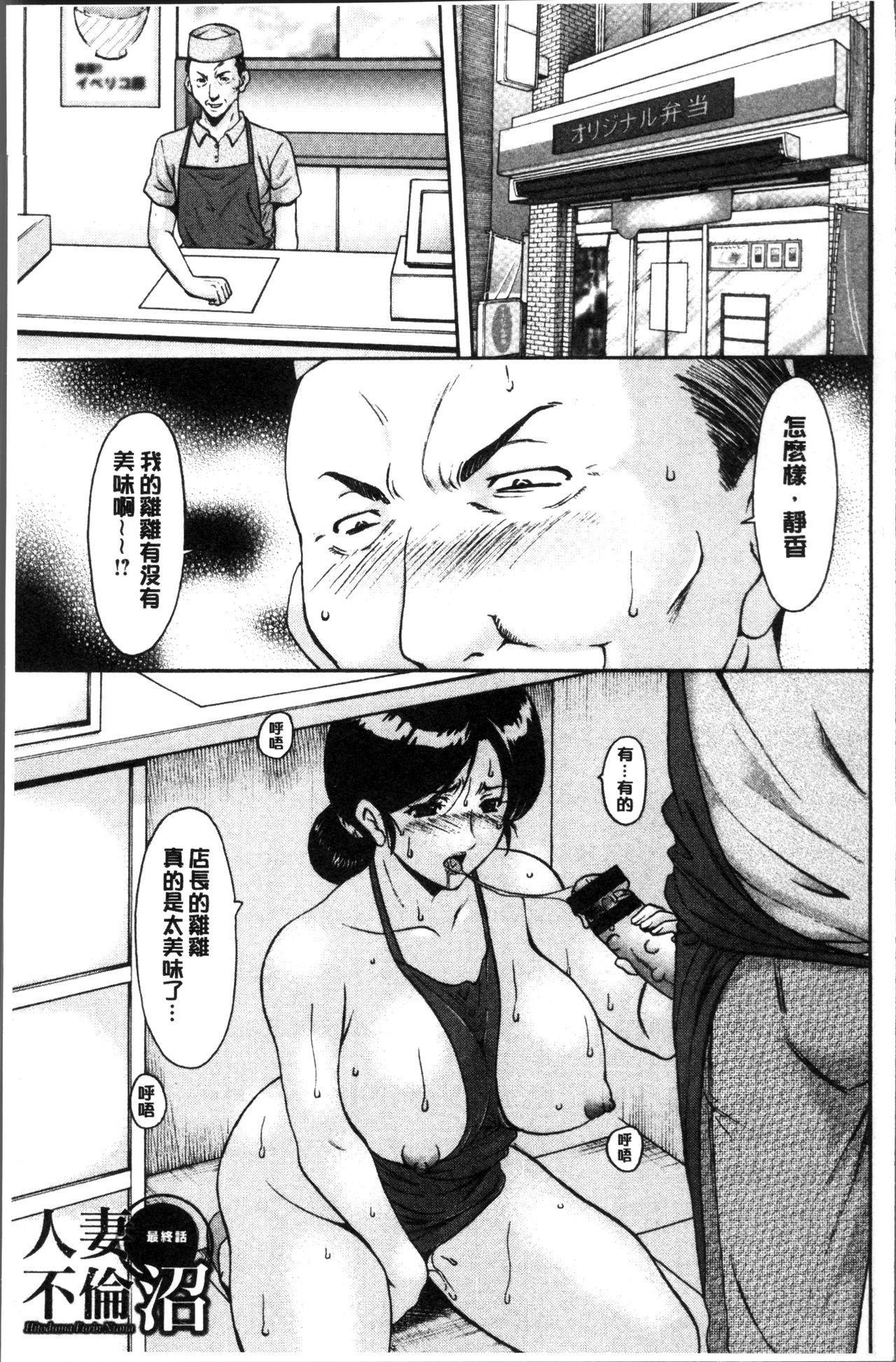 Hitozuma Furin Numa 86