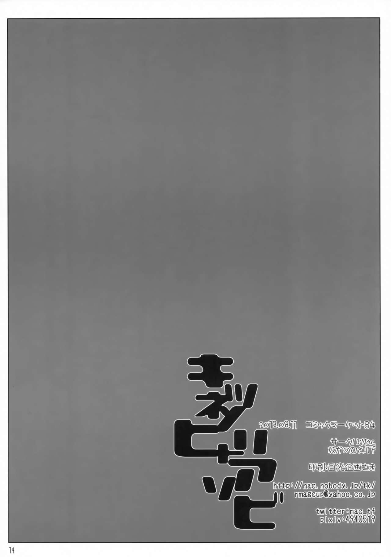 Kitsune no Hitori Asobi 12