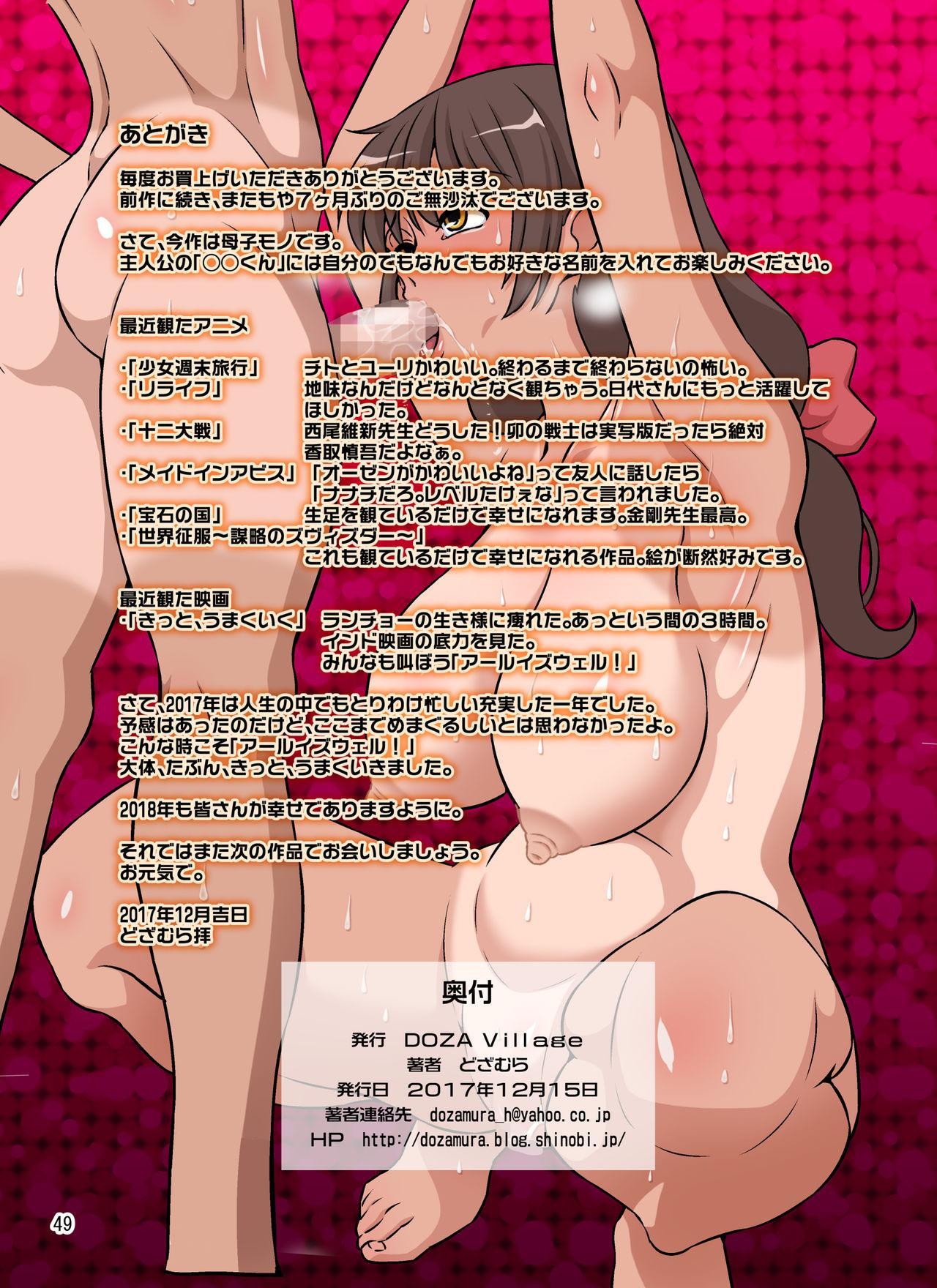 Sewayaki Mama, Musuko ni Hamerareru. 48