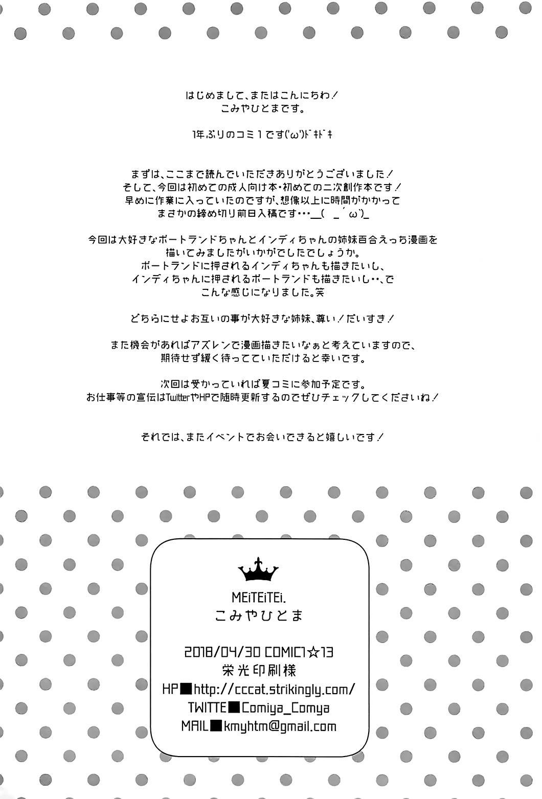 (COMIC1☆13) [MEiTEiTEi. (Komiya Hitoma)] Onee-chan to Issho | Together with Onee-chan (Azur Lane) [English] 22