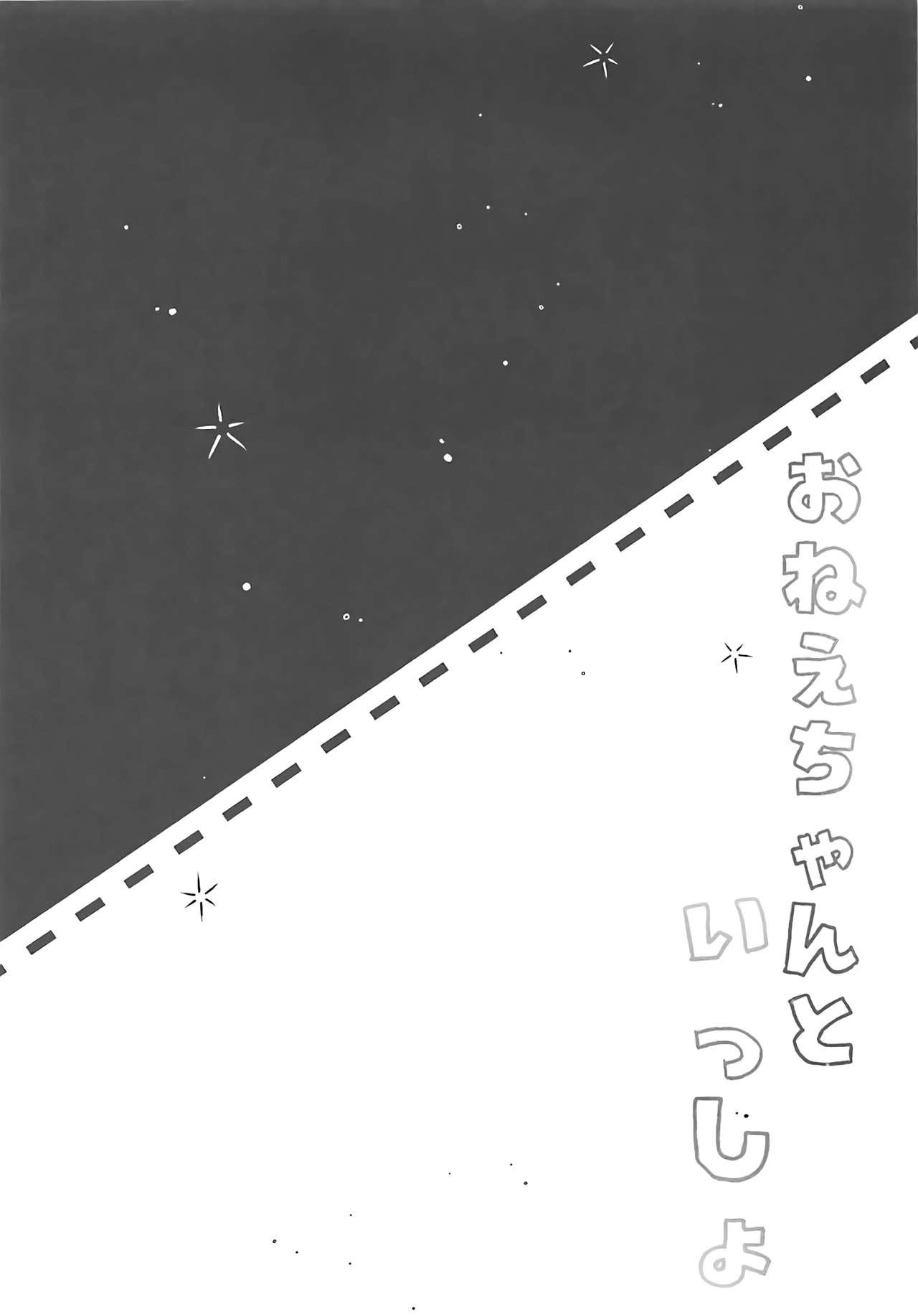 (COMIC1☆13) [MEiTEiTEi. (Komiya Hitoma)] Onee-chan to Issho | Together with Onee-chan (Azur Lane) [English] 2