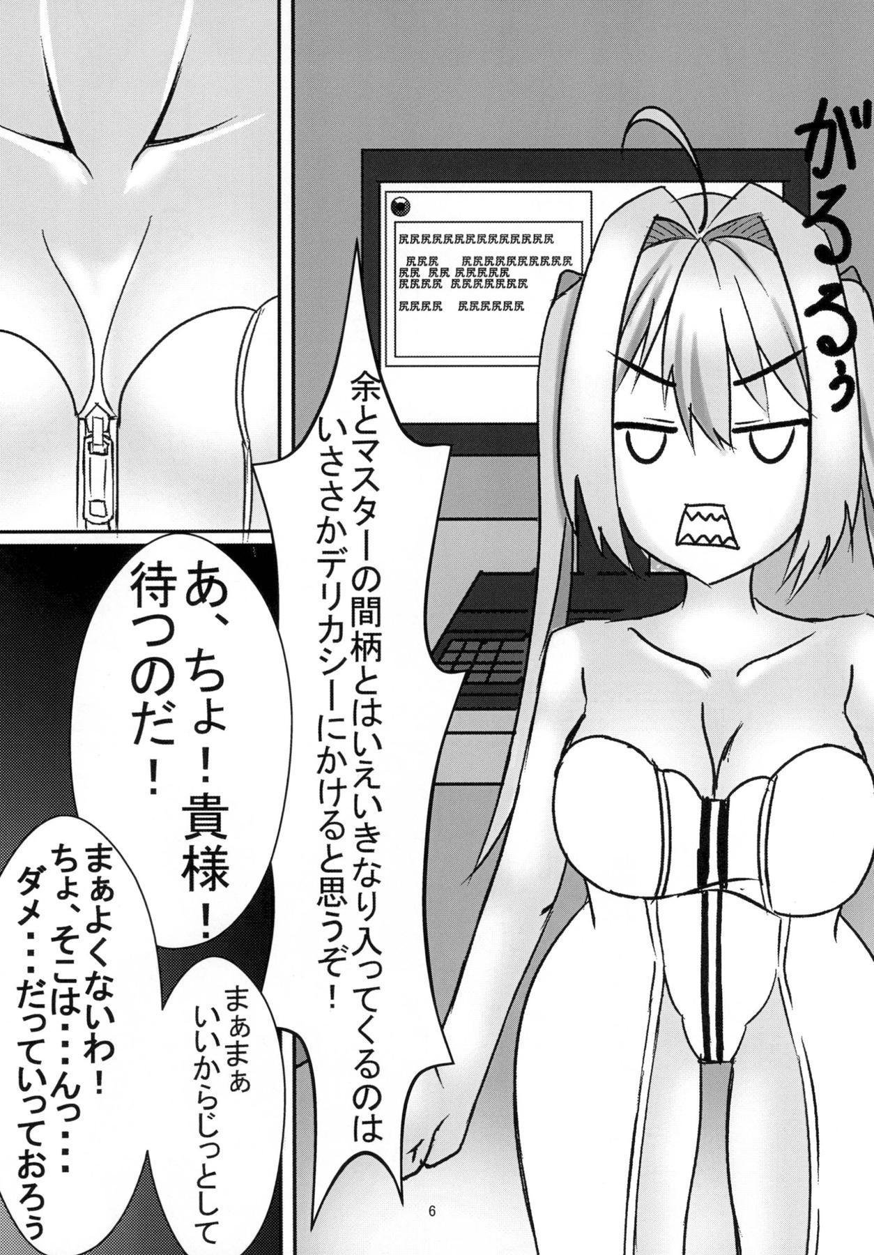 YouTube de Haishin Shite Itara Master ni Mitsukatte XXX 4