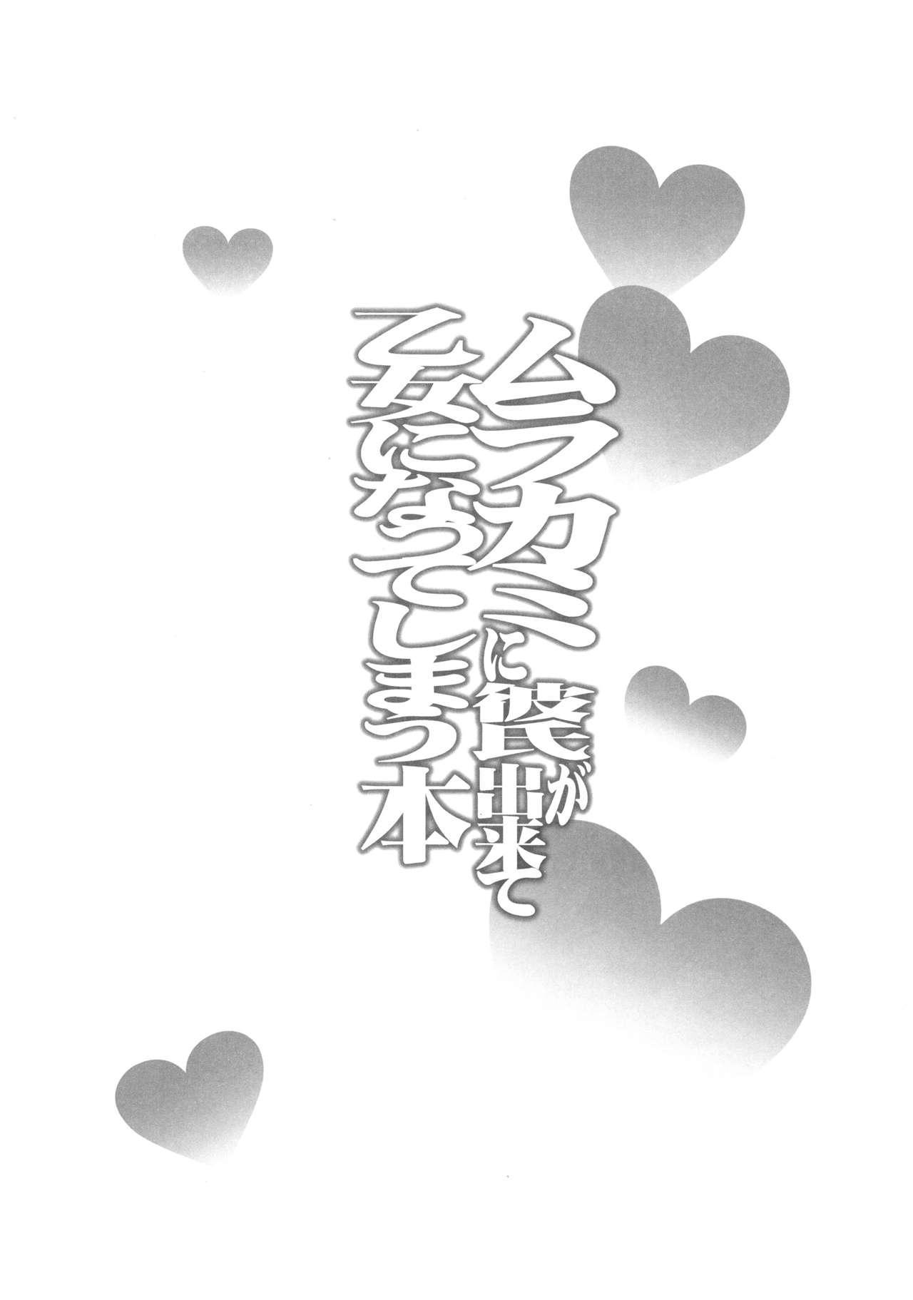 Murakami ni Kareshi ga Dekite Otome ni Natte Shimau Hon 2