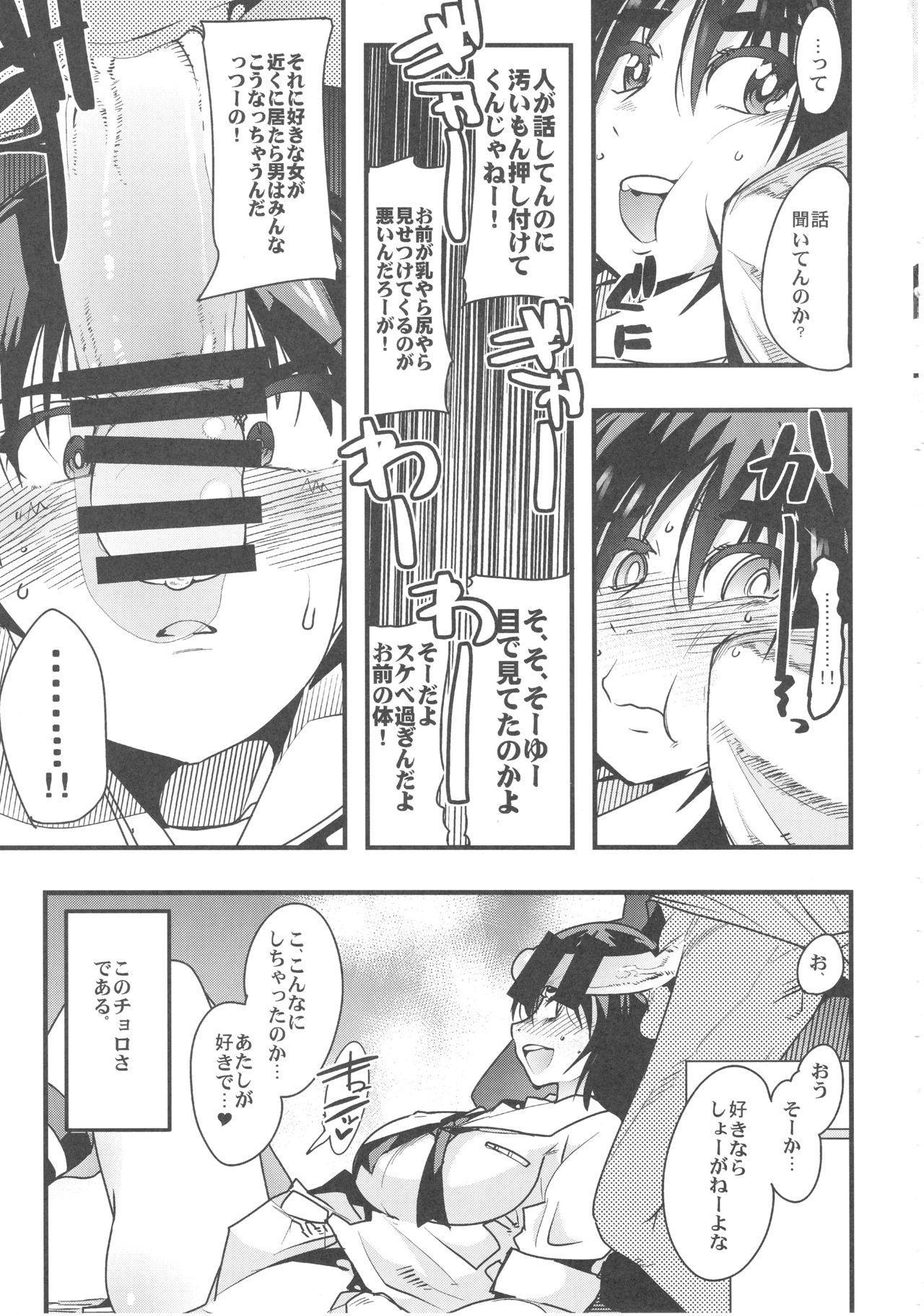 Murakami ni Kareshi ga Dekite Otome ni Natte Shimau Hon 5