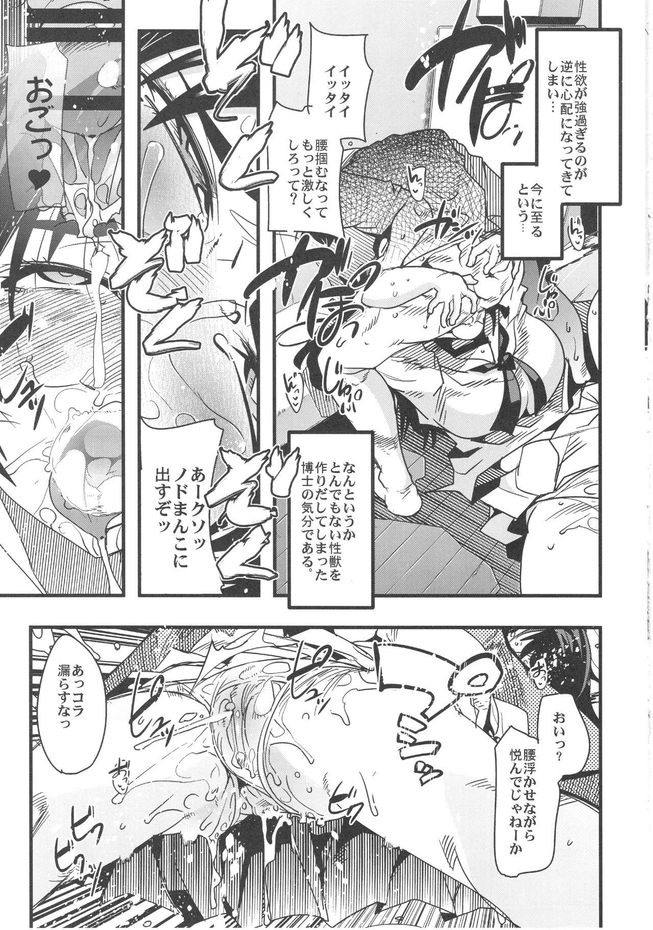 Murakami ni Kareshi ga Dekite Otome ni Natte Shimau Hon 7