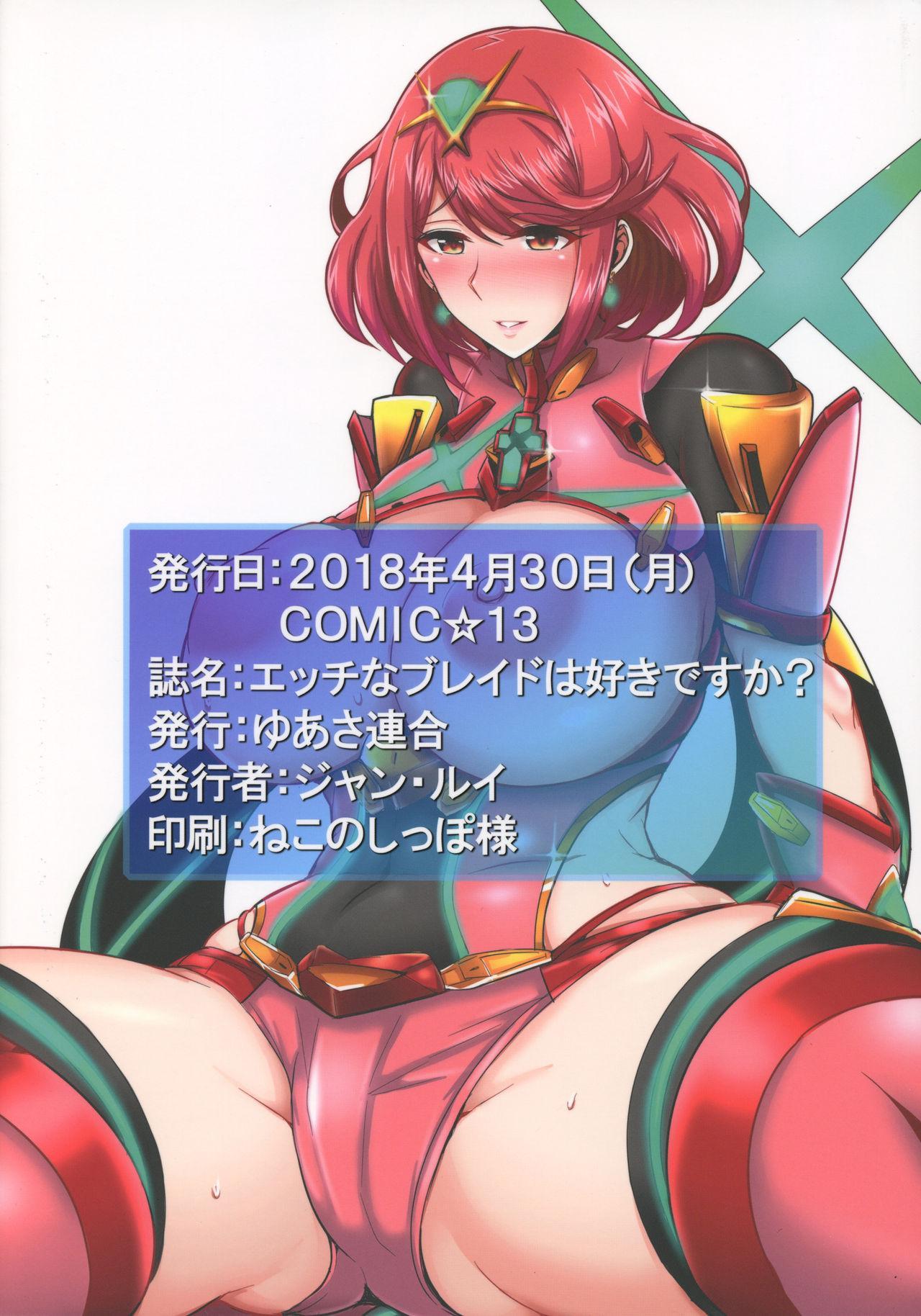 Ecchi na Blade wa Suki desu ka? 17