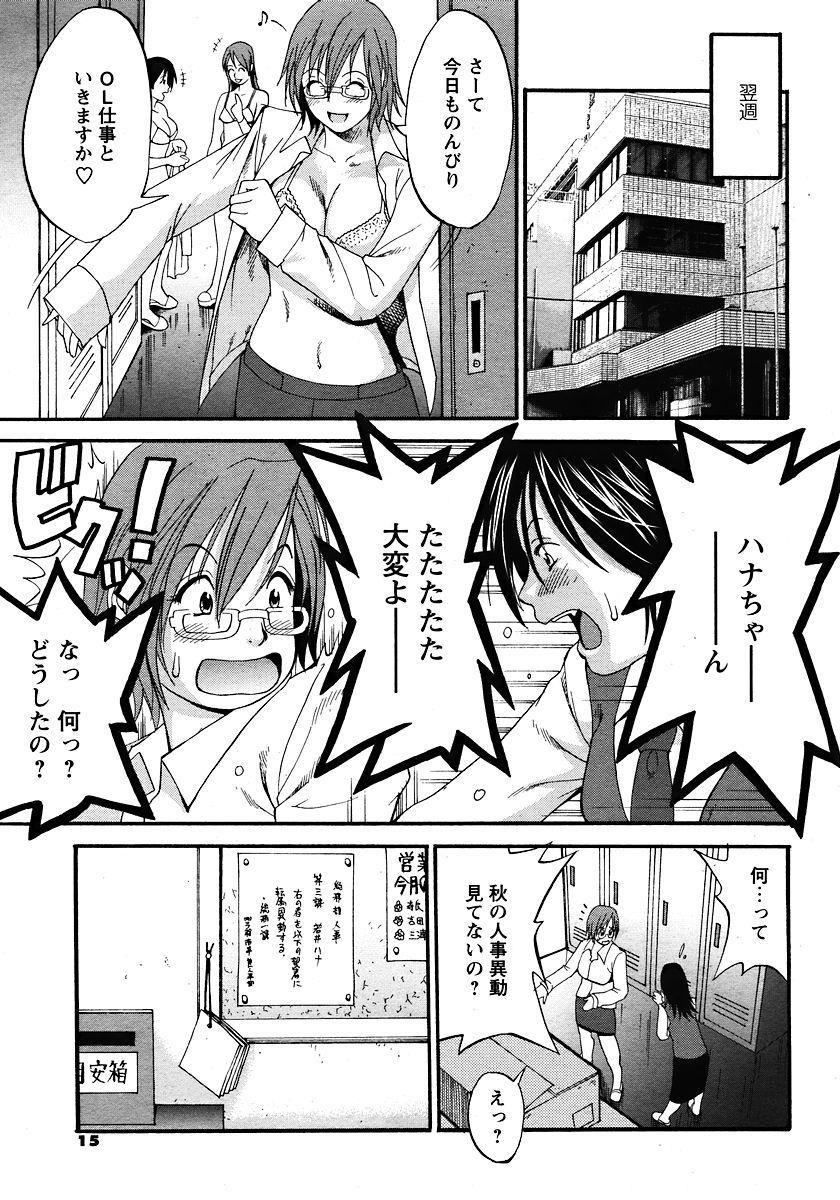 (Saigado) Hana's Holiday - Season 2 - Holiday 1 5