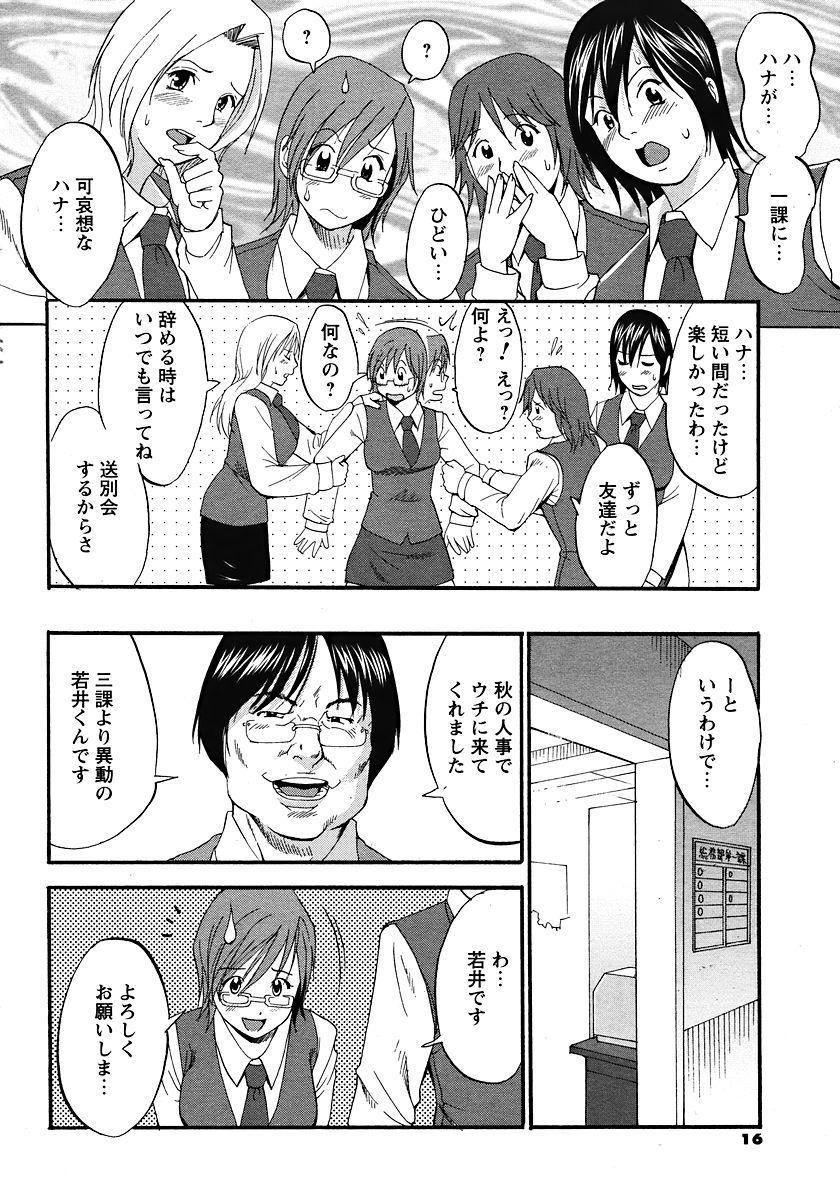 (Saigado) Hana's Holiday - Season 2 - Holiday 1 6
