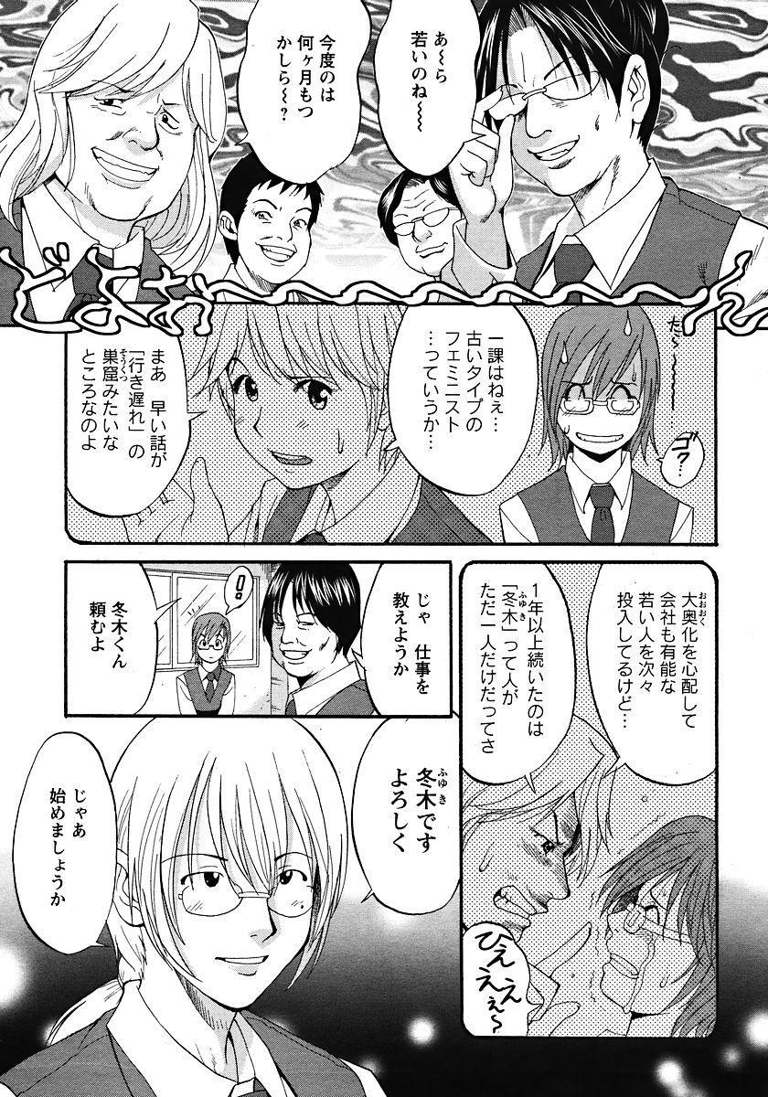 (Saigado) Hana's Holiday - Season 2 - Holiday 1 7