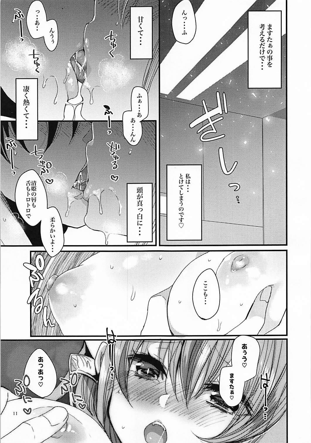 Omoeba Tokeru Netsu 9