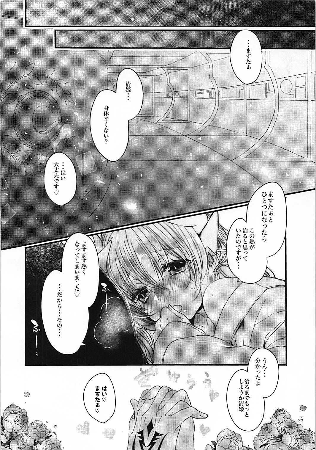 Omoeba Tokeru Netsu 20