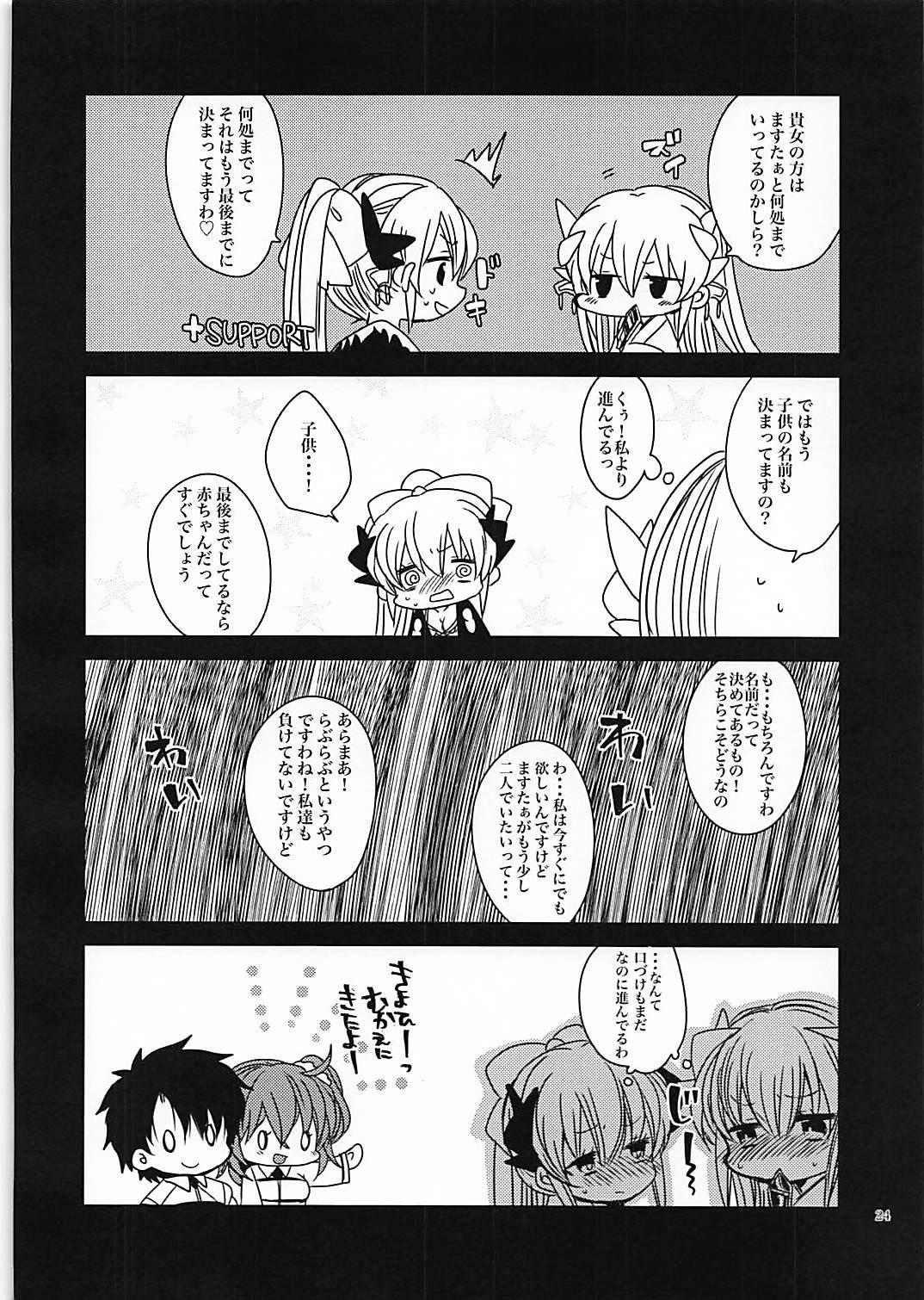 Omoeba Tokeru Netsu 22
