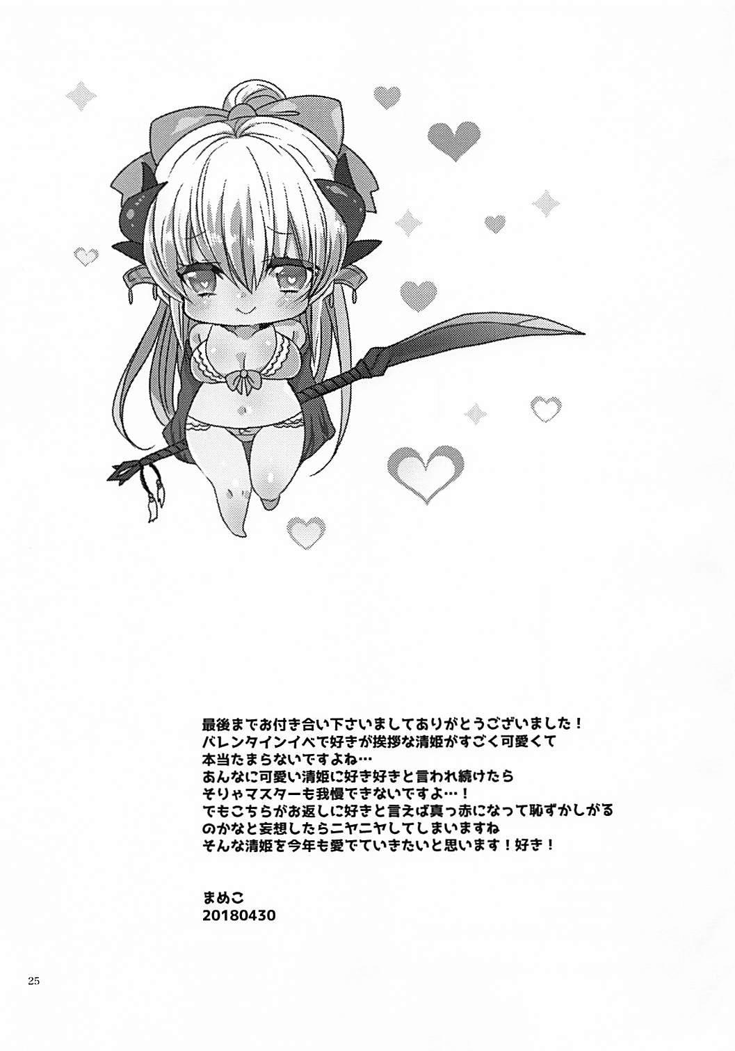 Omoeba Tokeru Netsu 23