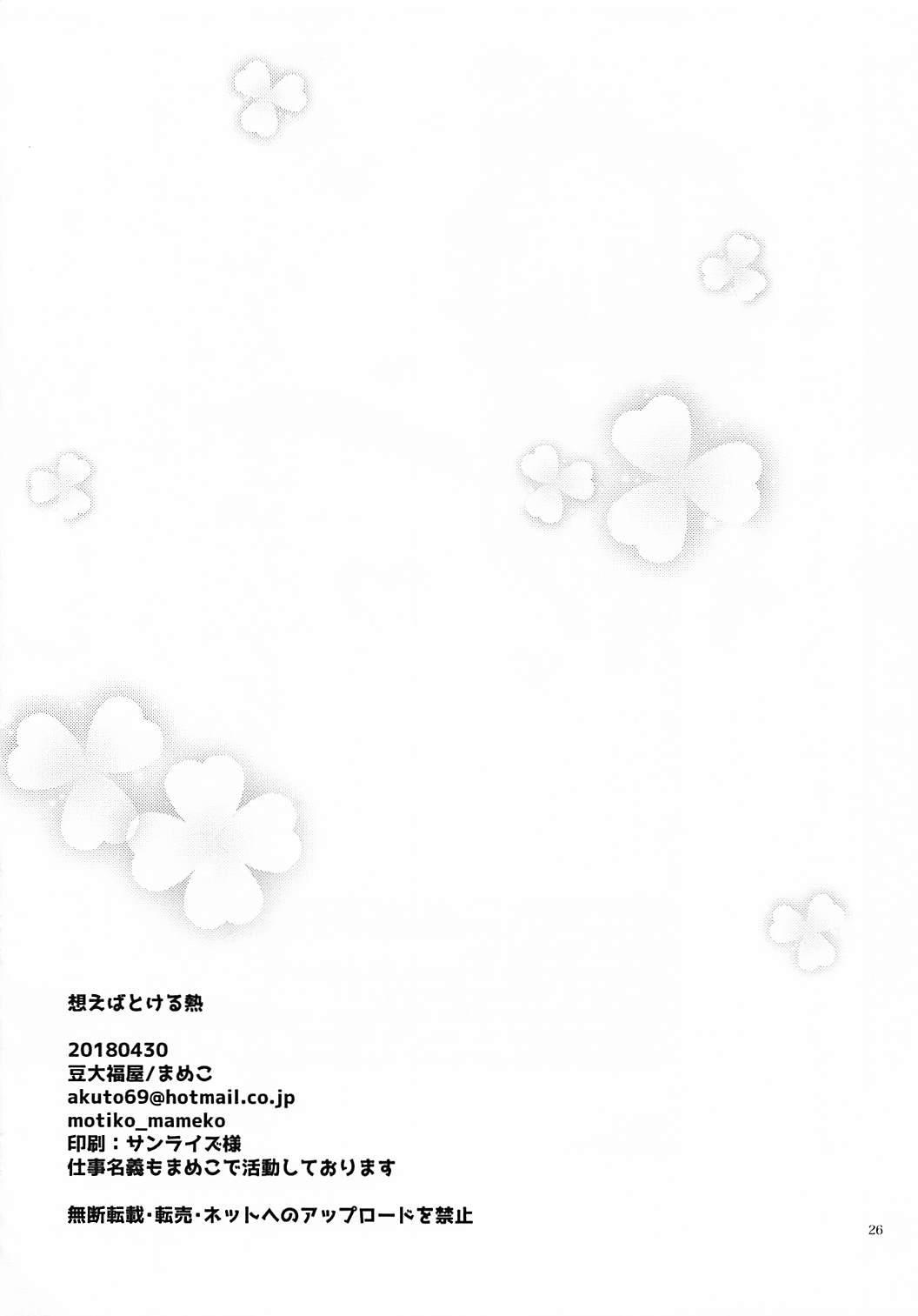 Omoeba Tokeru Netsu 24